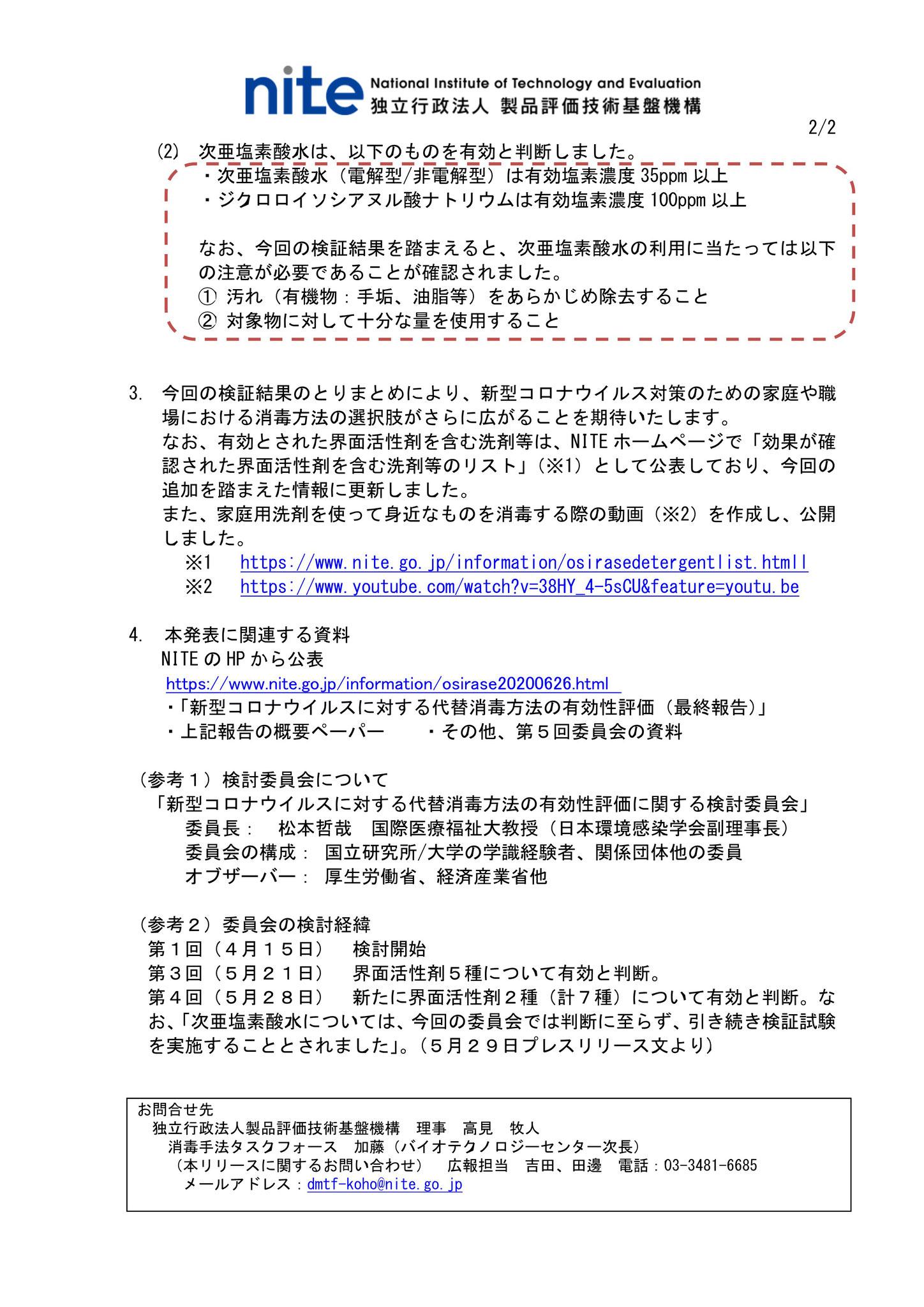 成分試験/最終報告