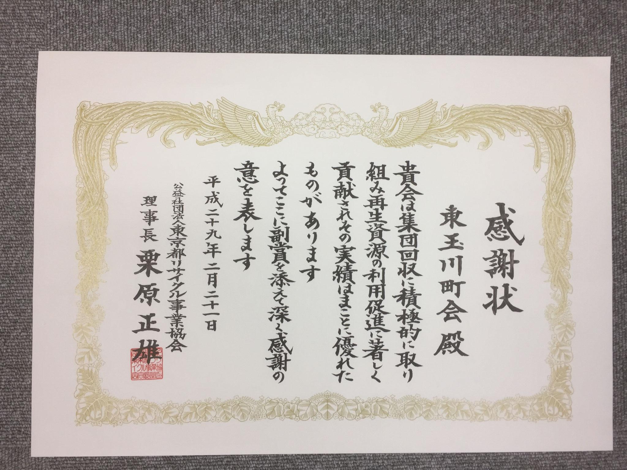東京都リサイクル事業協会より町会の資源回収に感謝状が贈呈されました