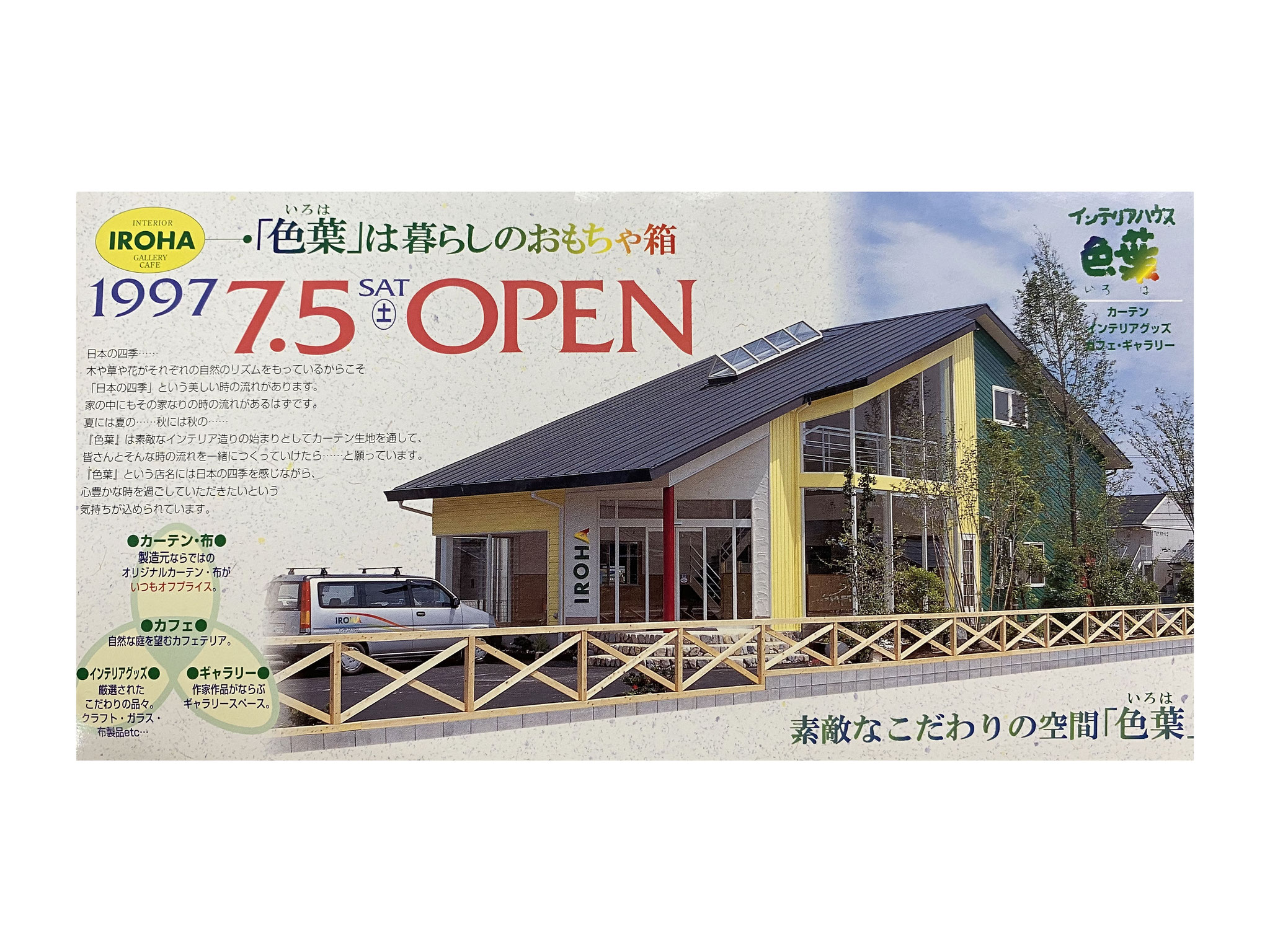 At the beginning of OPEN. Became a curtain shop in Gifu city based on the experience of weaving.