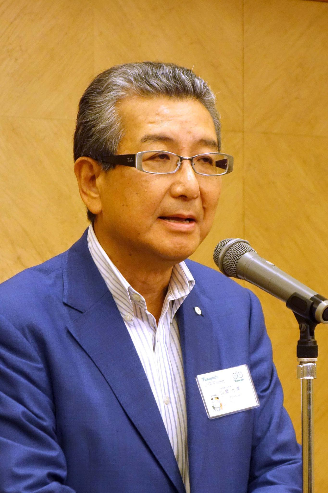 山﨑光博副会長