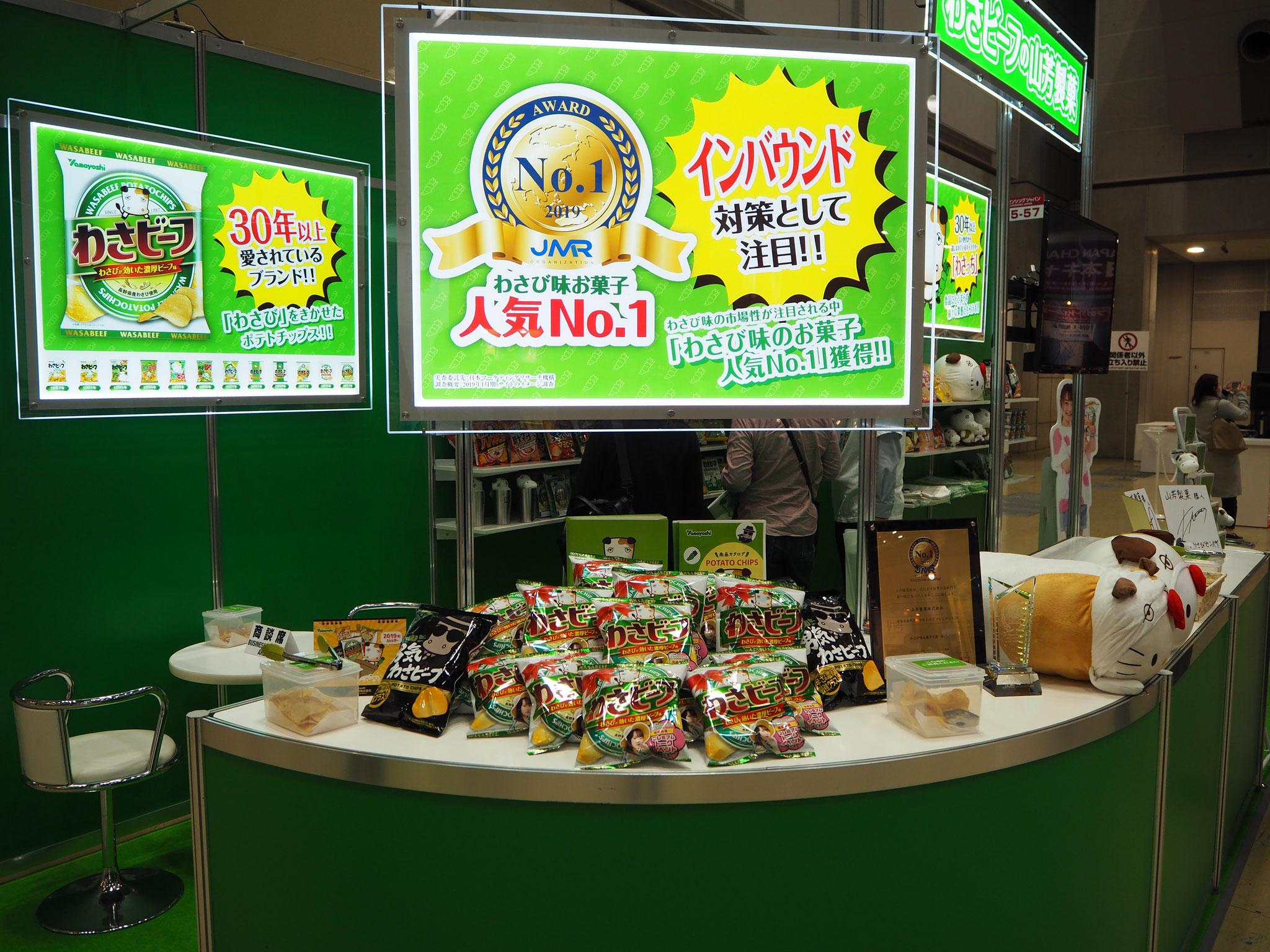 山芳製菓のブース