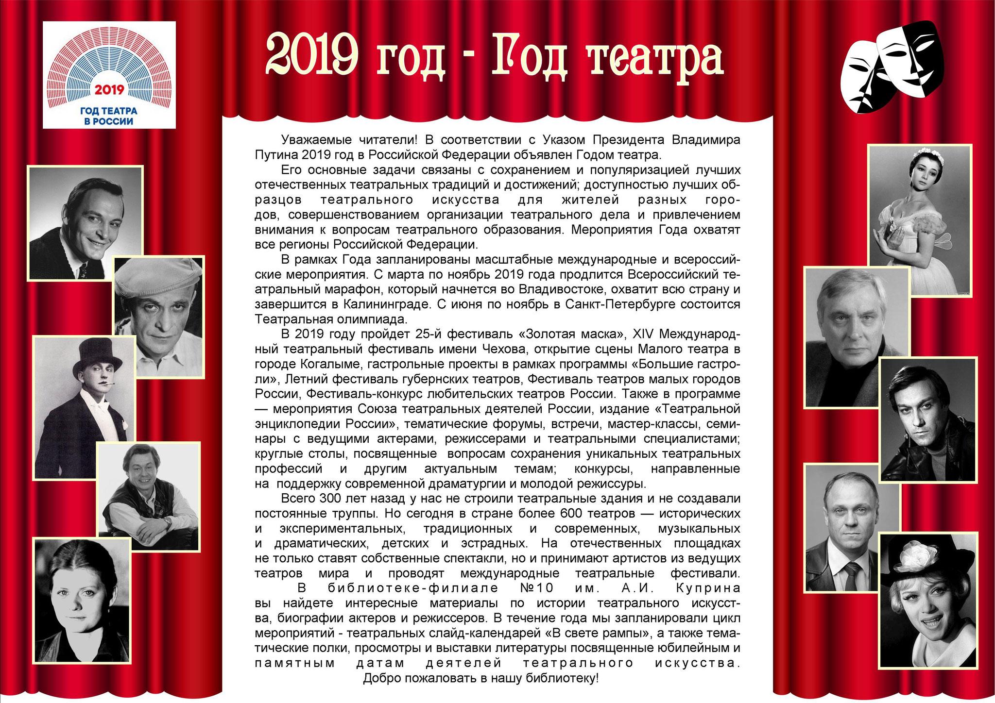"""Информационная памятка """"Театр - искусство отражения"""""""