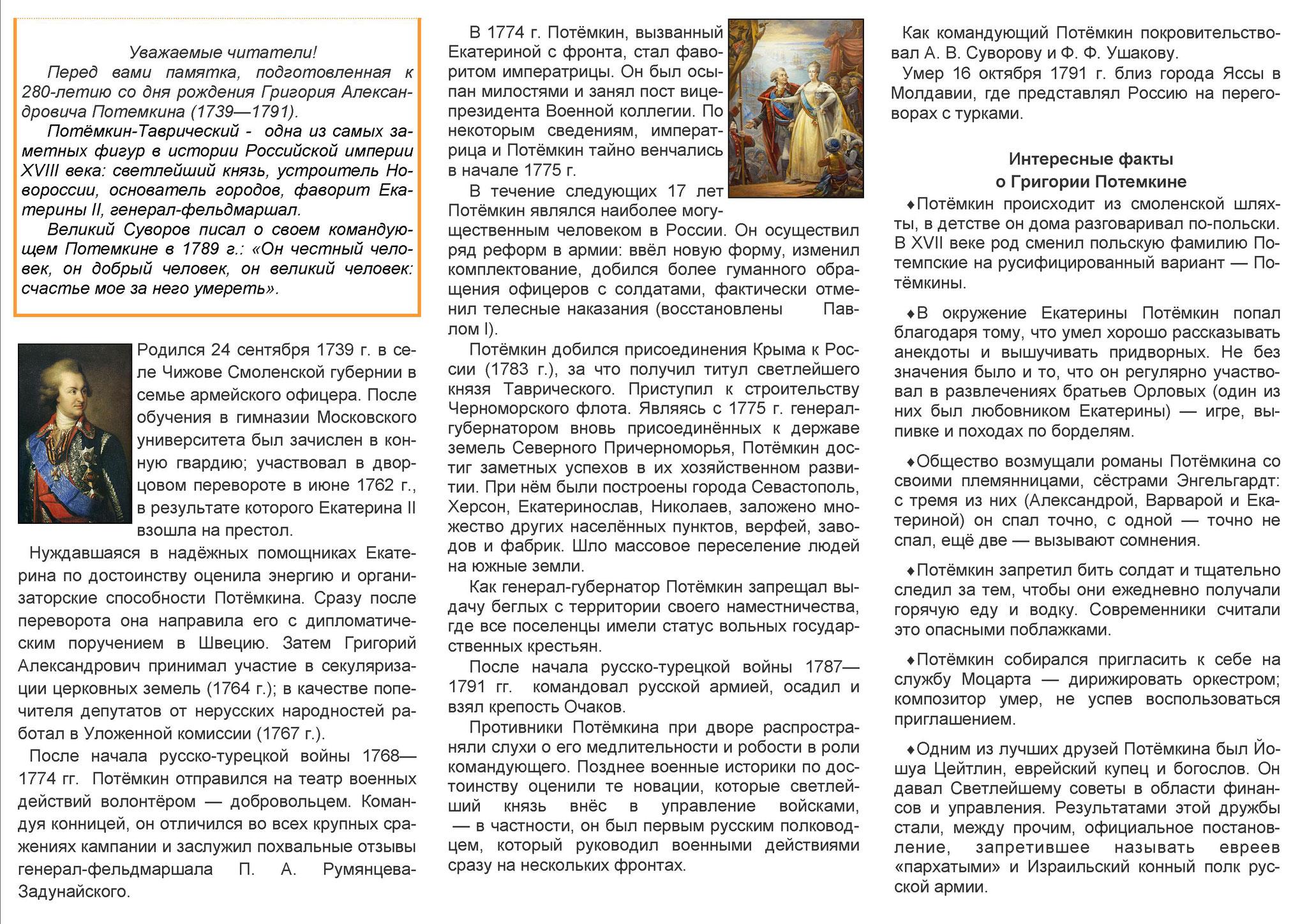 """Библиографическая памятка """"Светлейший князь Григорий Потемкин-Таврический"""""""