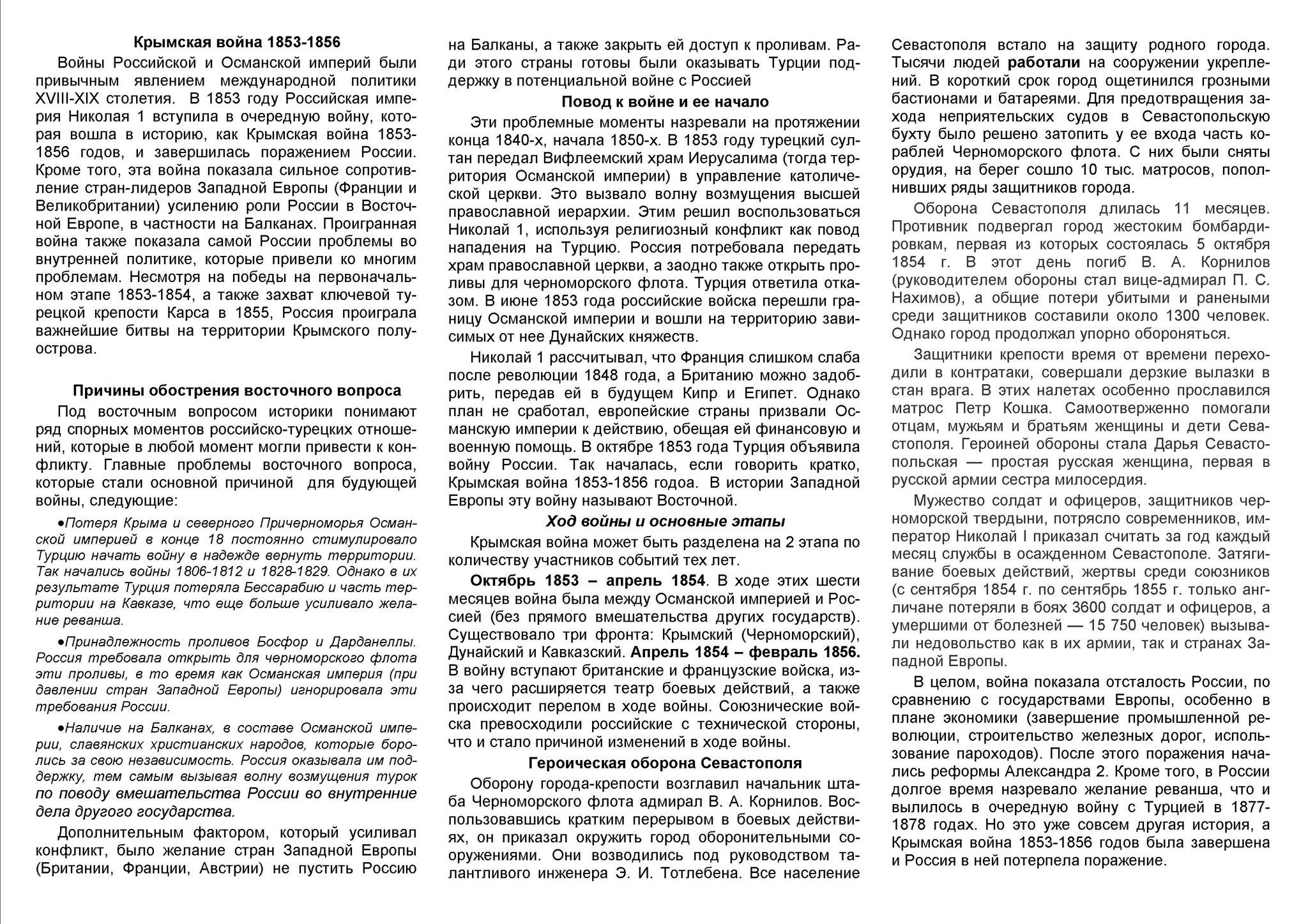 """Библиографическая памятка """"Бастионы Севастополя"""" (оборона Севастополя в Крымской войне)"""