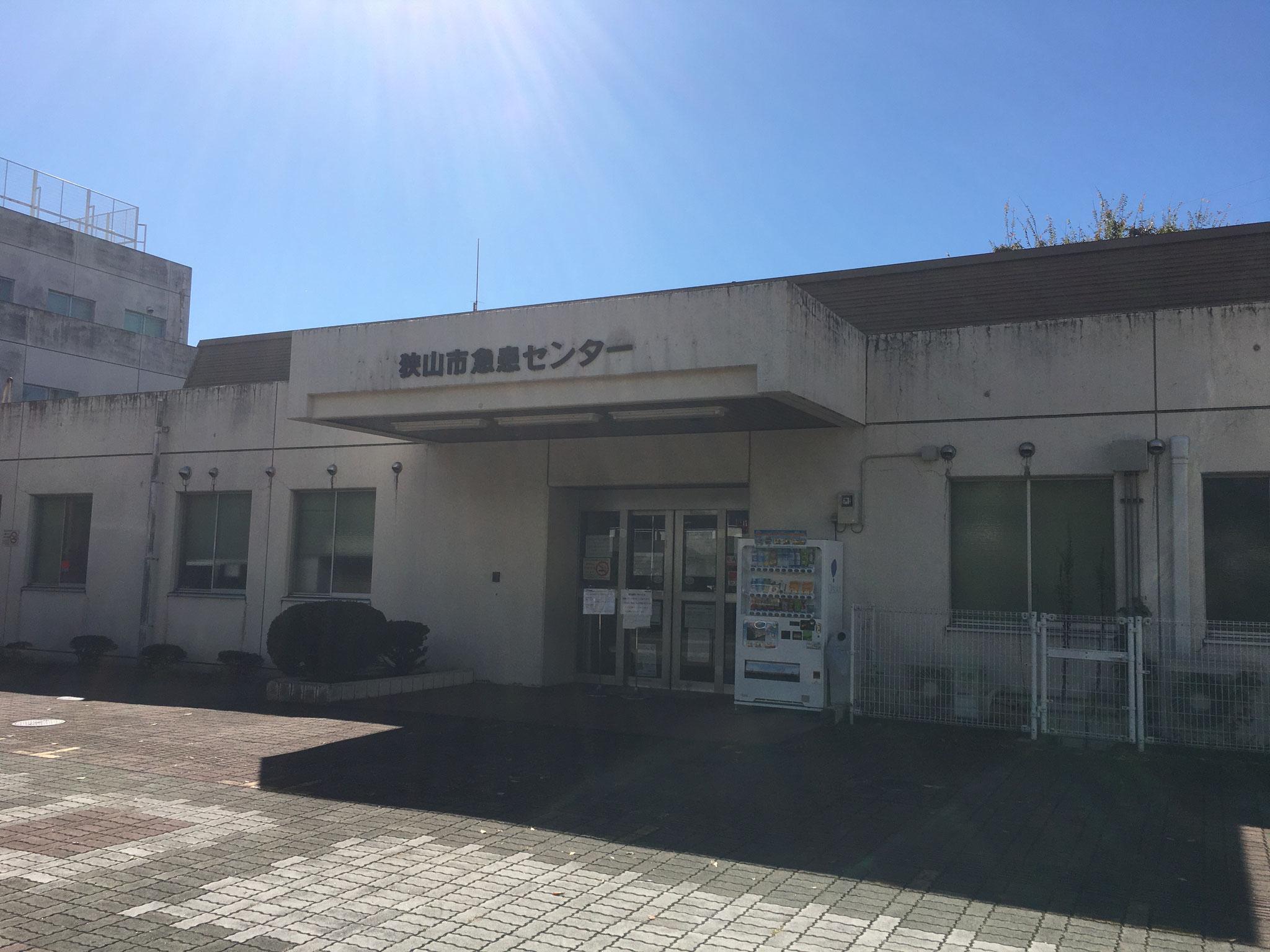 狭山市急患センター