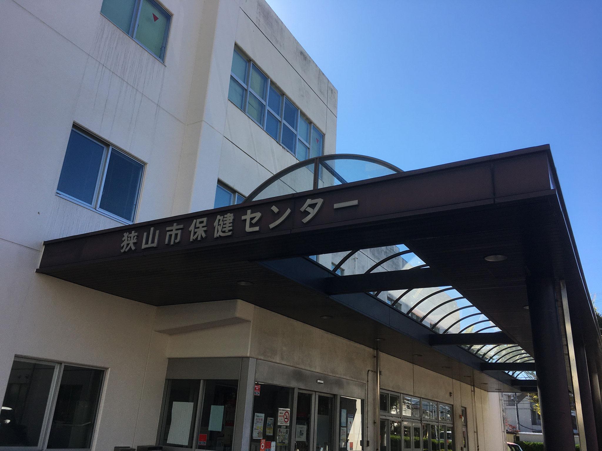 狭山市保健センター