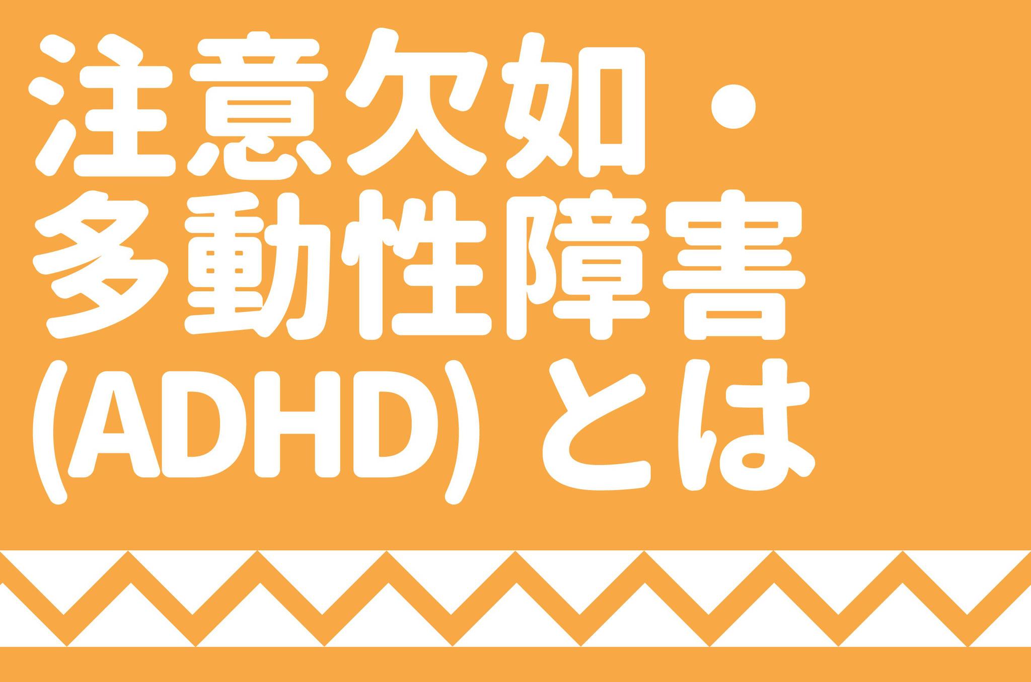 ADHDについて