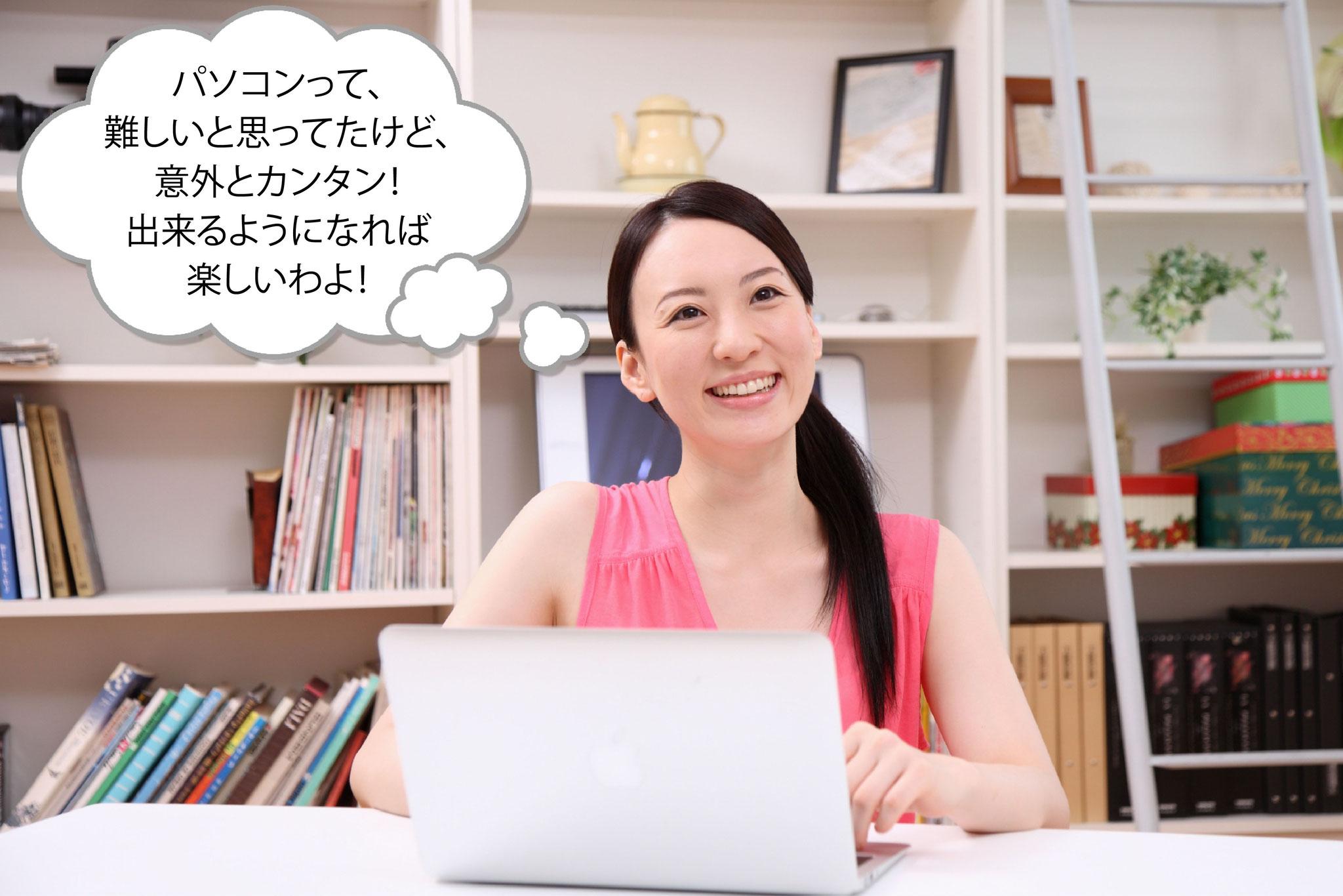【パソコン基礎コース】  一番人気のパソコンの基礎をしっかり身につける基本講座です。