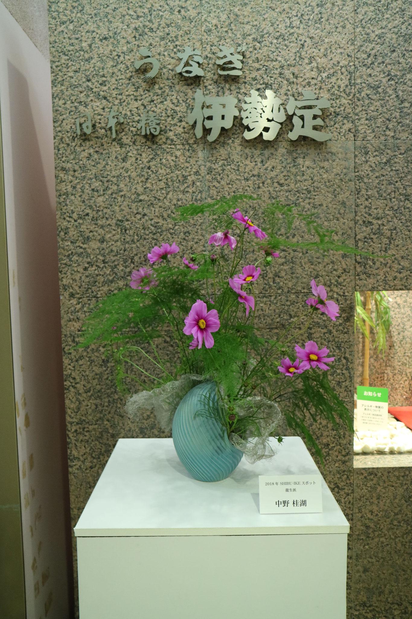 日本橋 伊勢定(いけばな:中野桂湖)