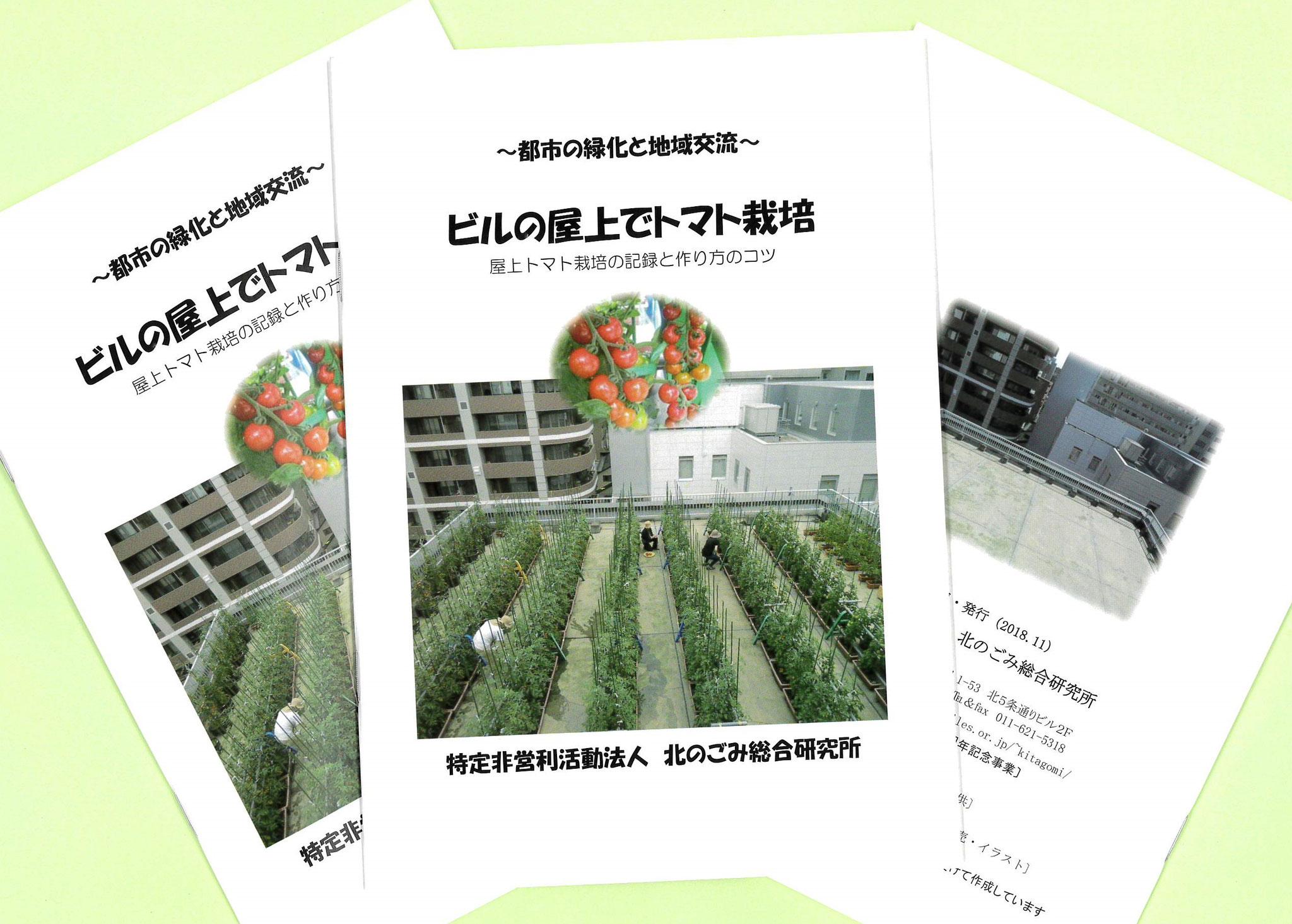 ビルの屋上トマト栽培マニュアル 完成!