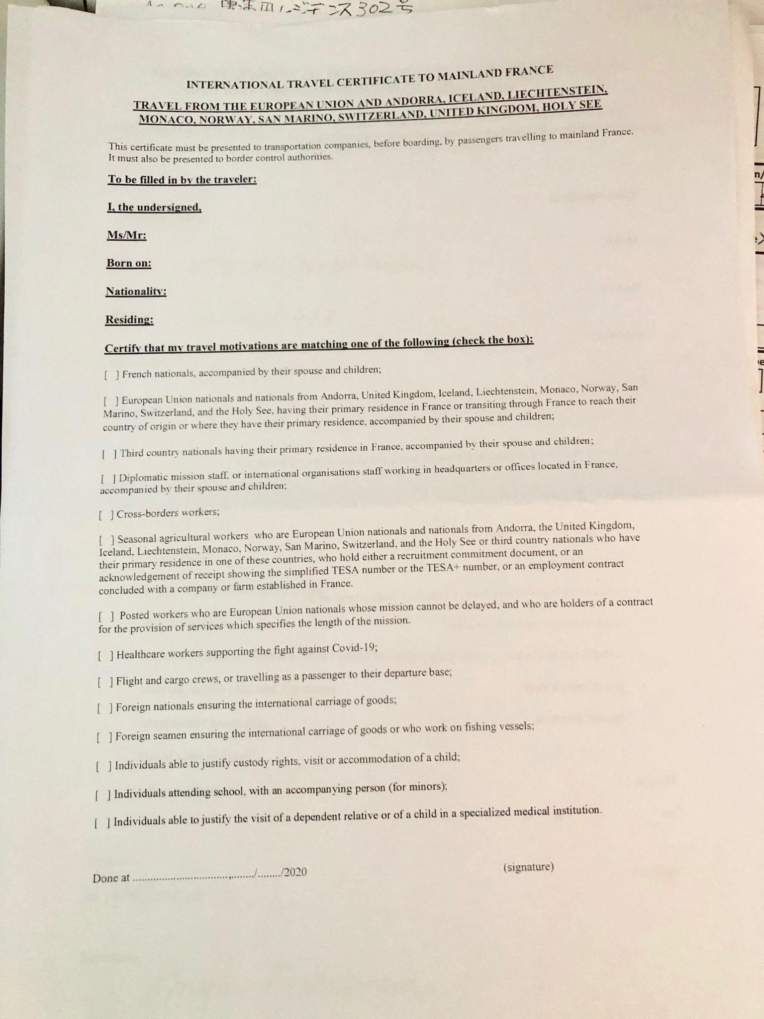 パリ行きのフライト内で記入・提出する自己申告書
