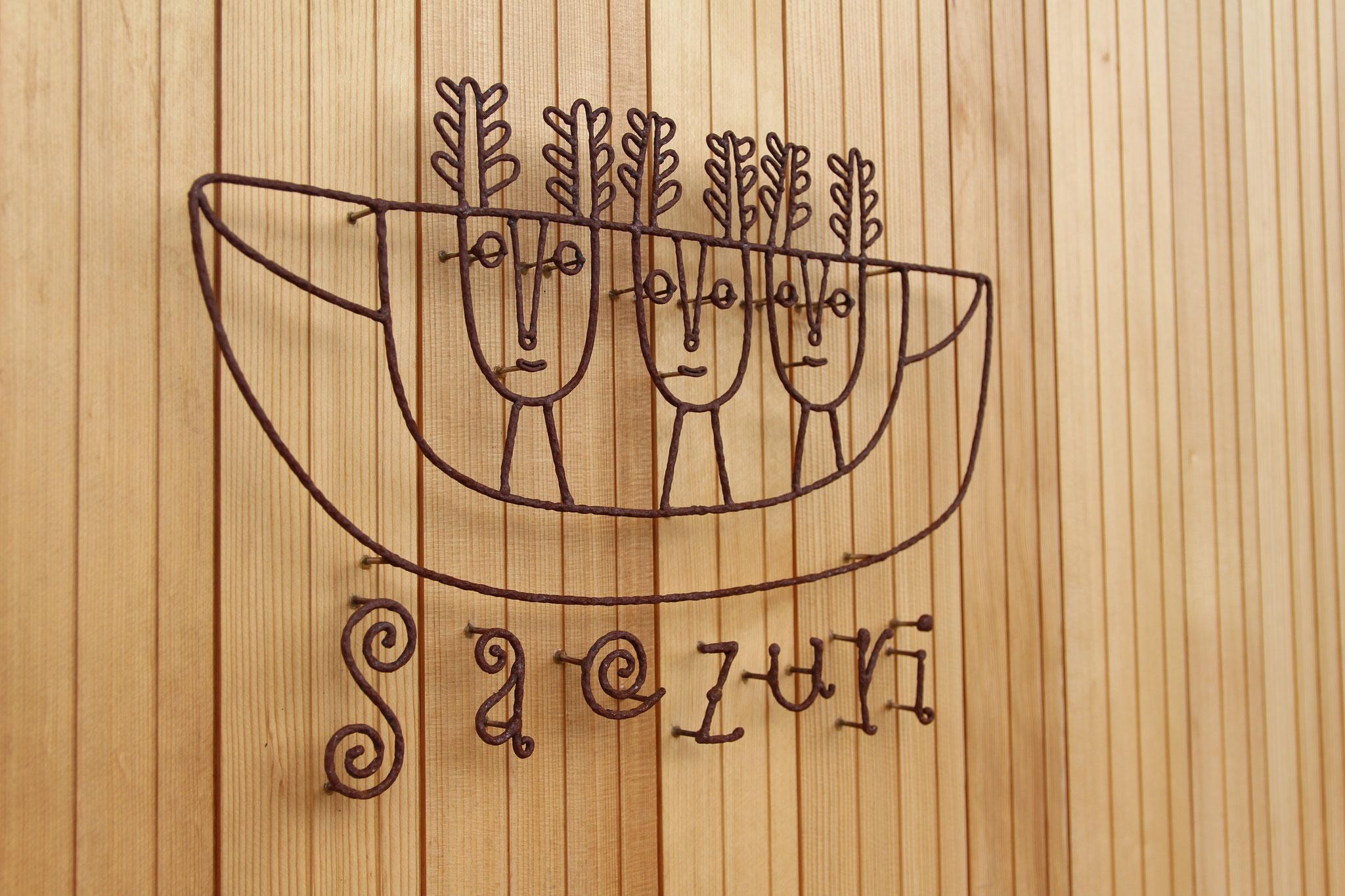 鹿の舟|喫茶室 囀Saezuri