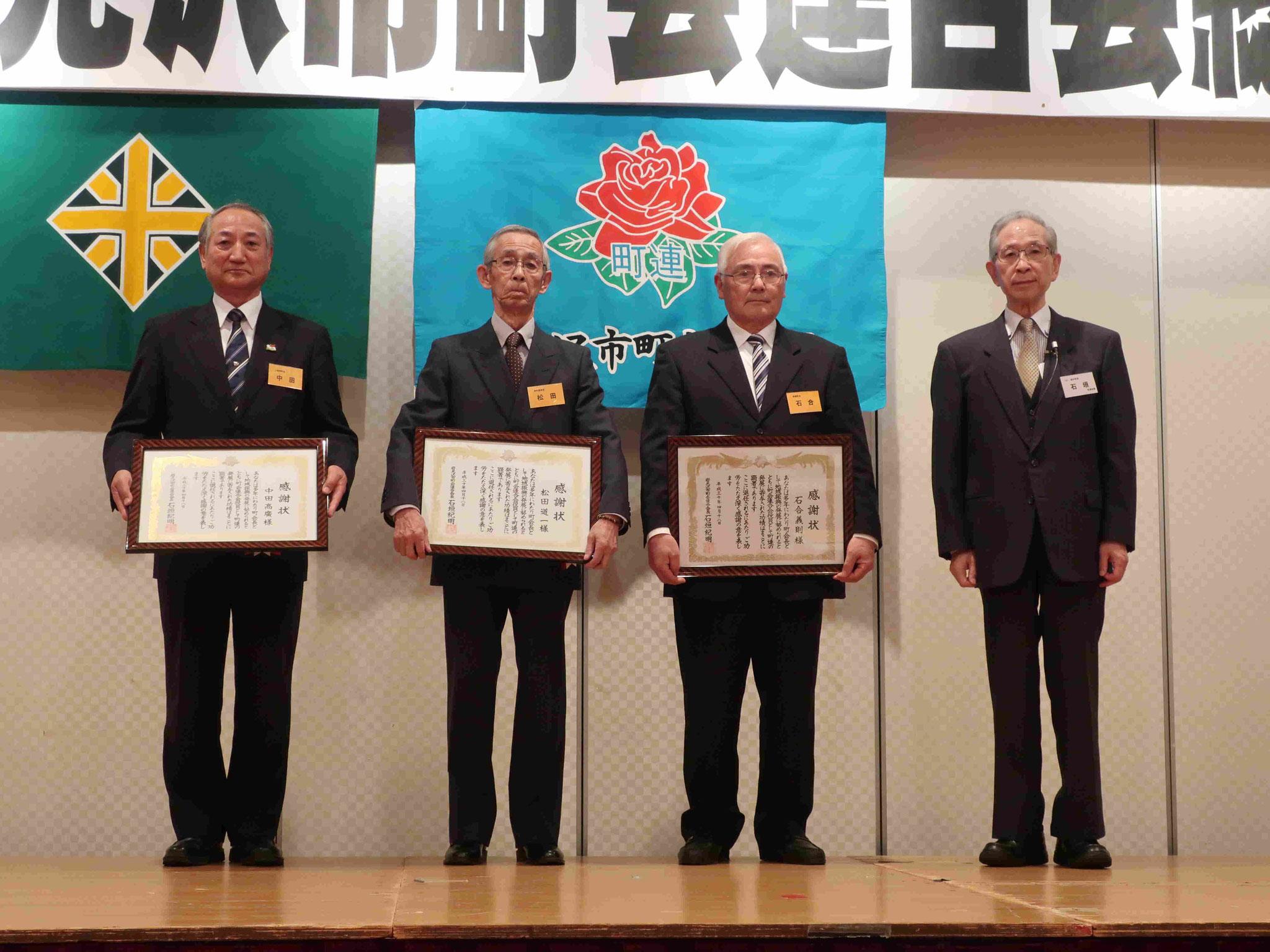 表彰者(左から)中田氏、松田氏、石合氏