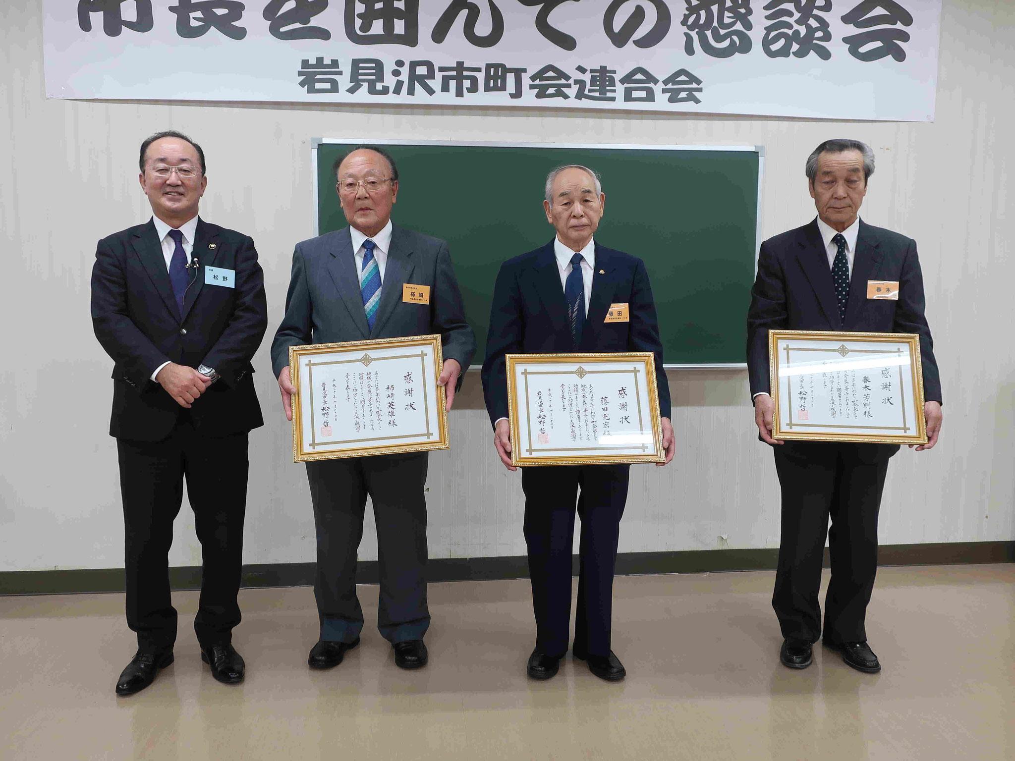 感謝状贈呈者(左から)柿崎氏、藤田氏、春木氏