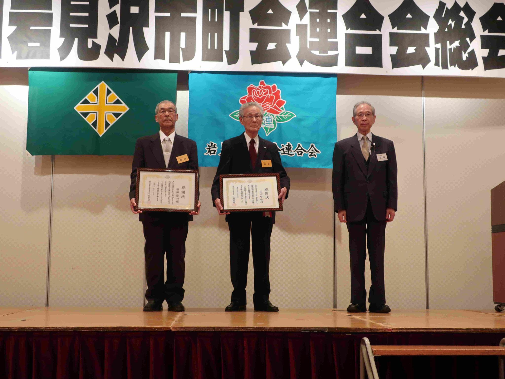 表彰者(左から)原田氏、田中氏