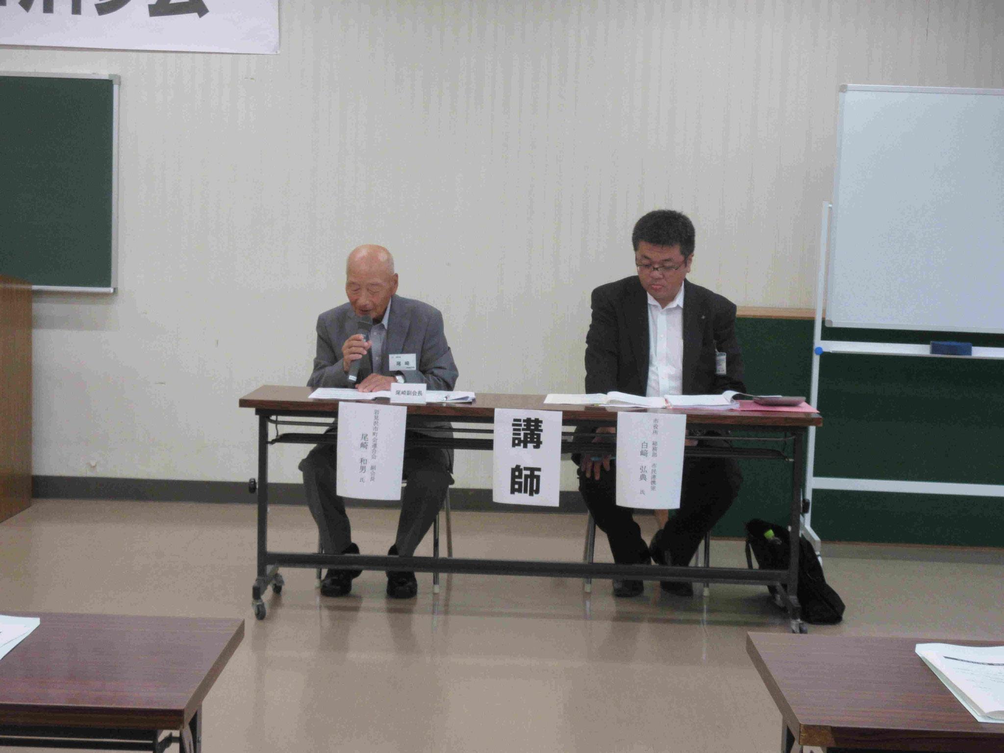 講師の尾崎副会長、白﨑係長