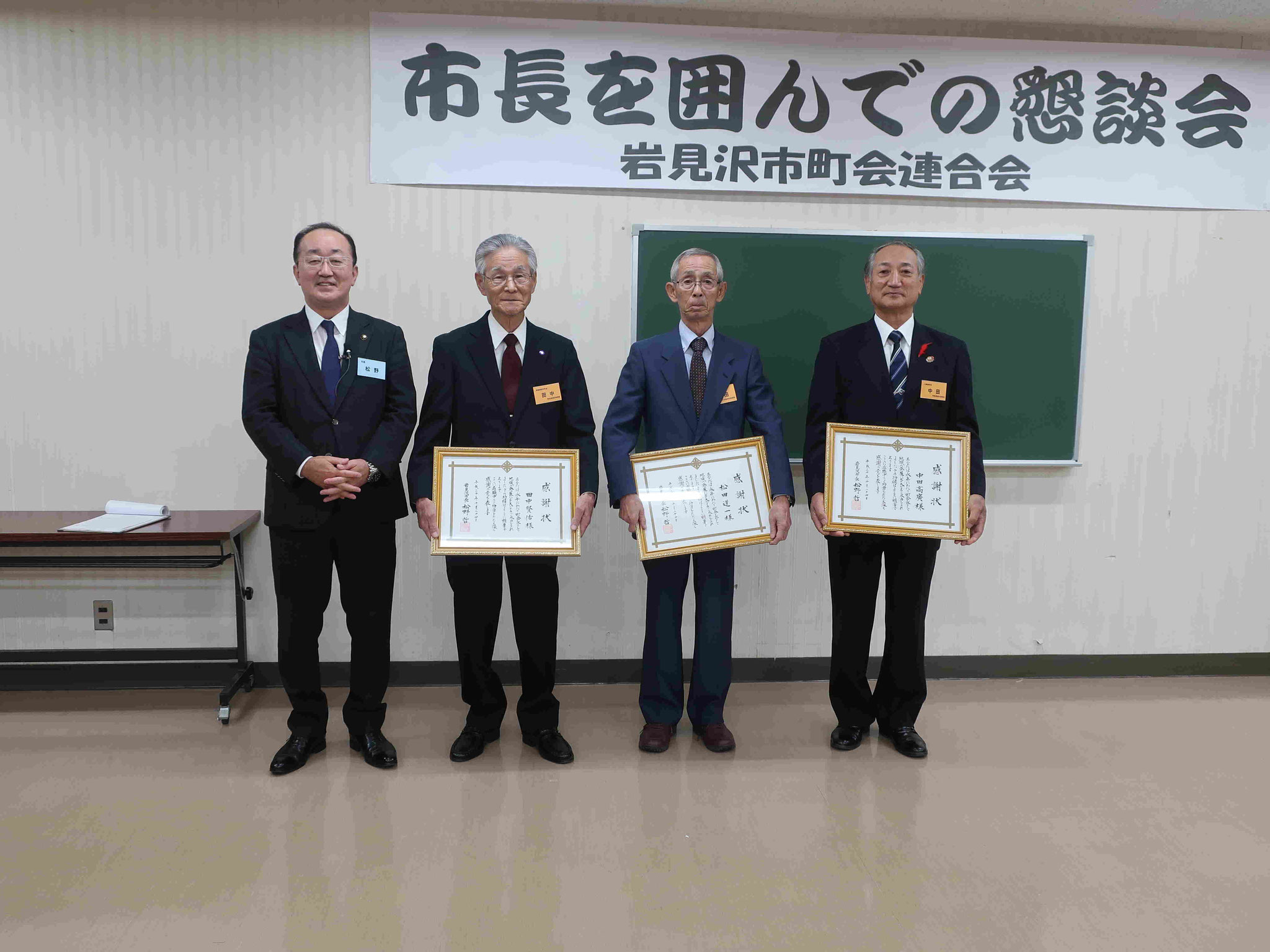 感謝状贈呈者(左から)田中氏、松田氏、中田氏