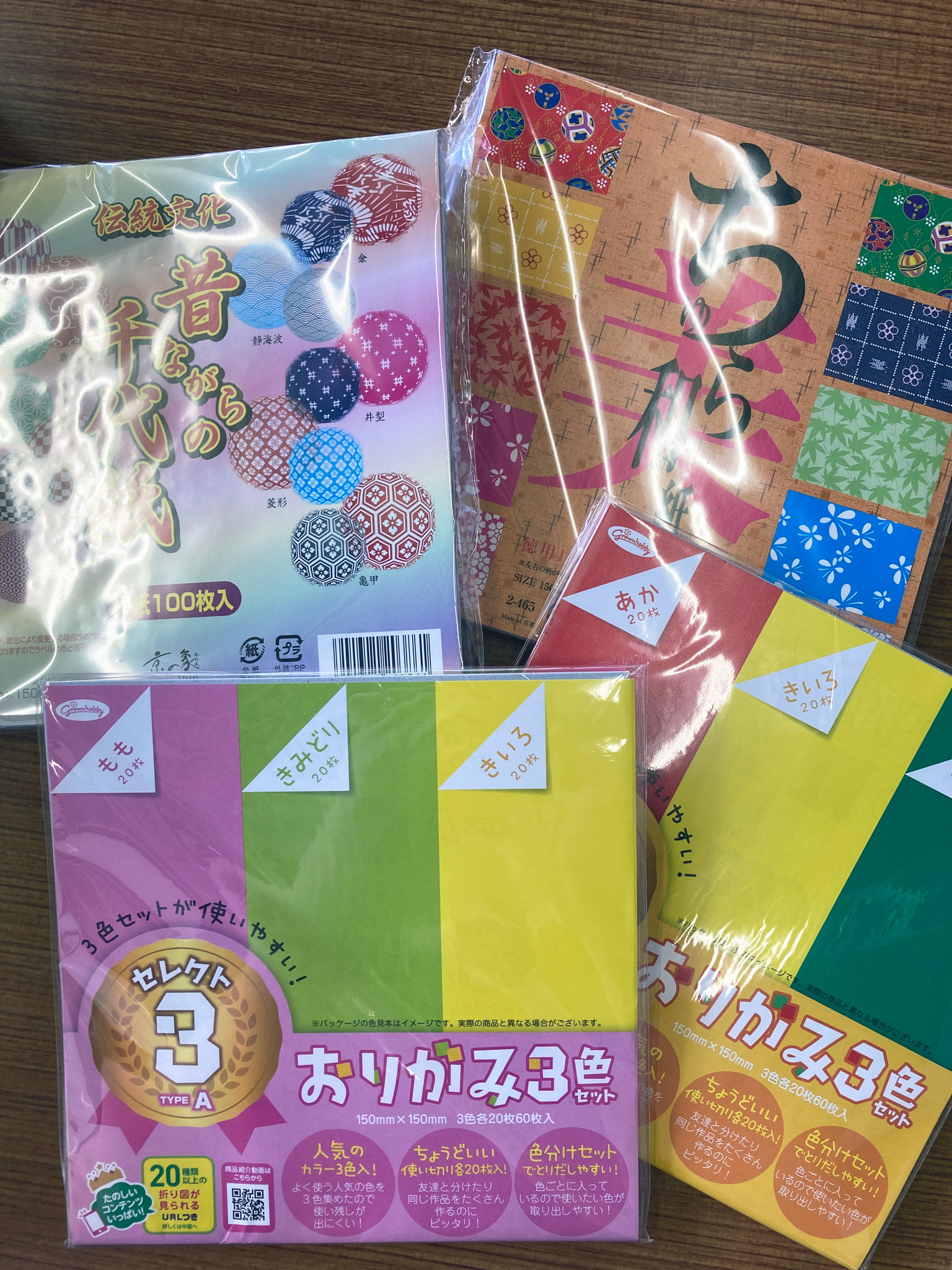折り紙~!