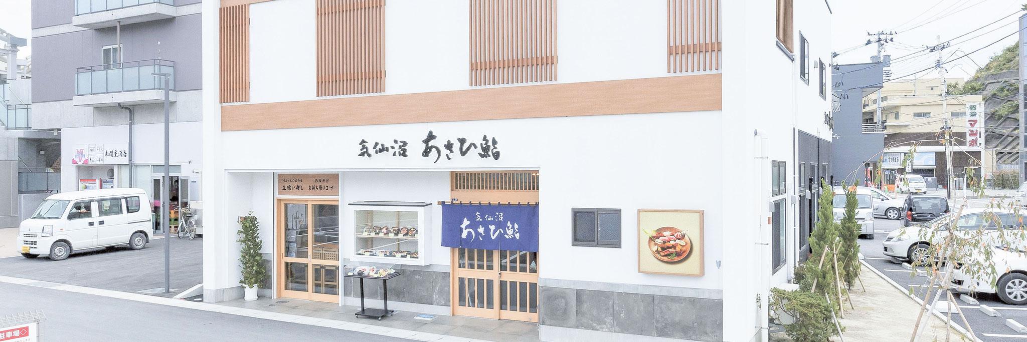 気仙沼 あさひ鮨 本店