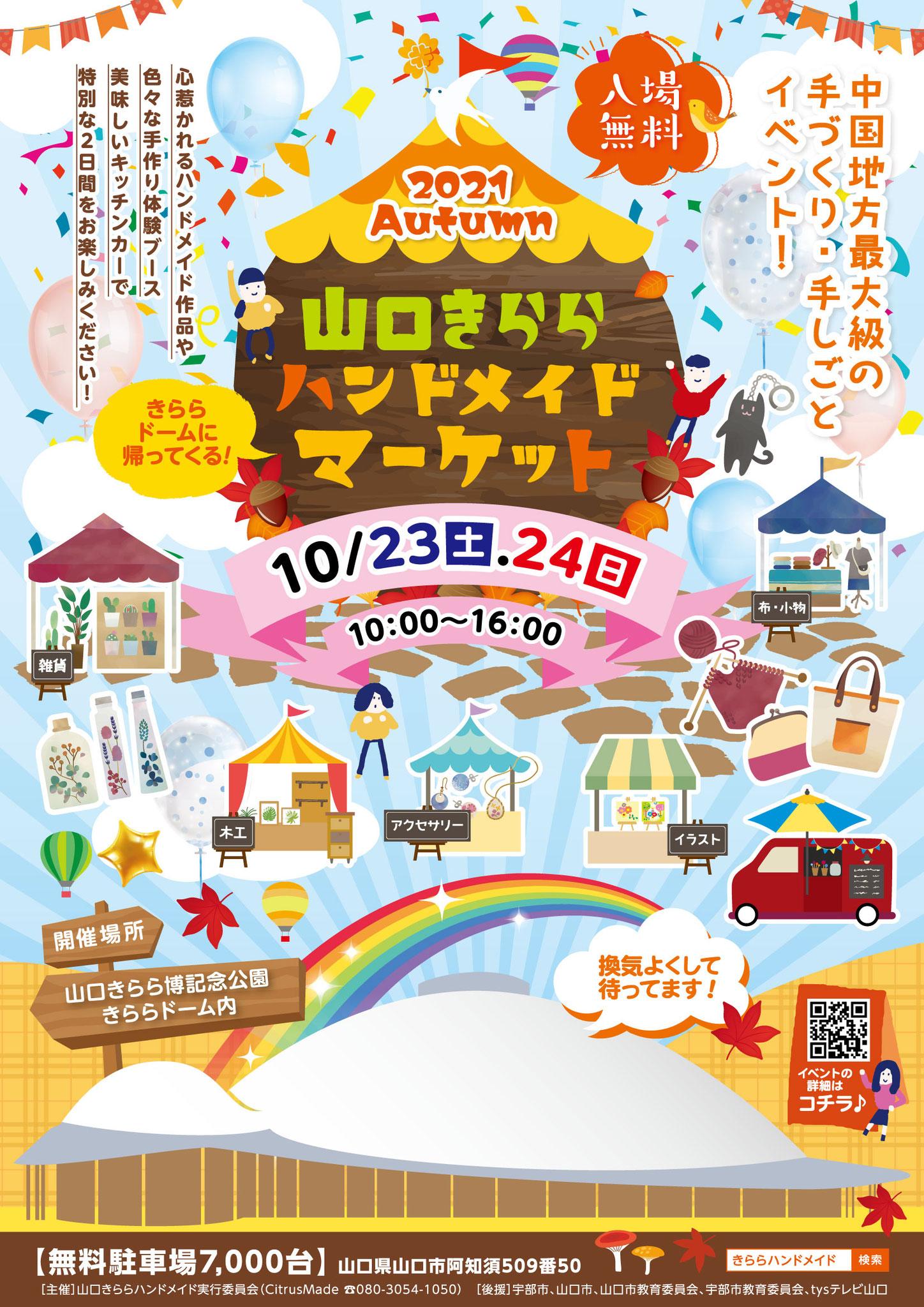 山口きららハンドメイドマーケット2021秋