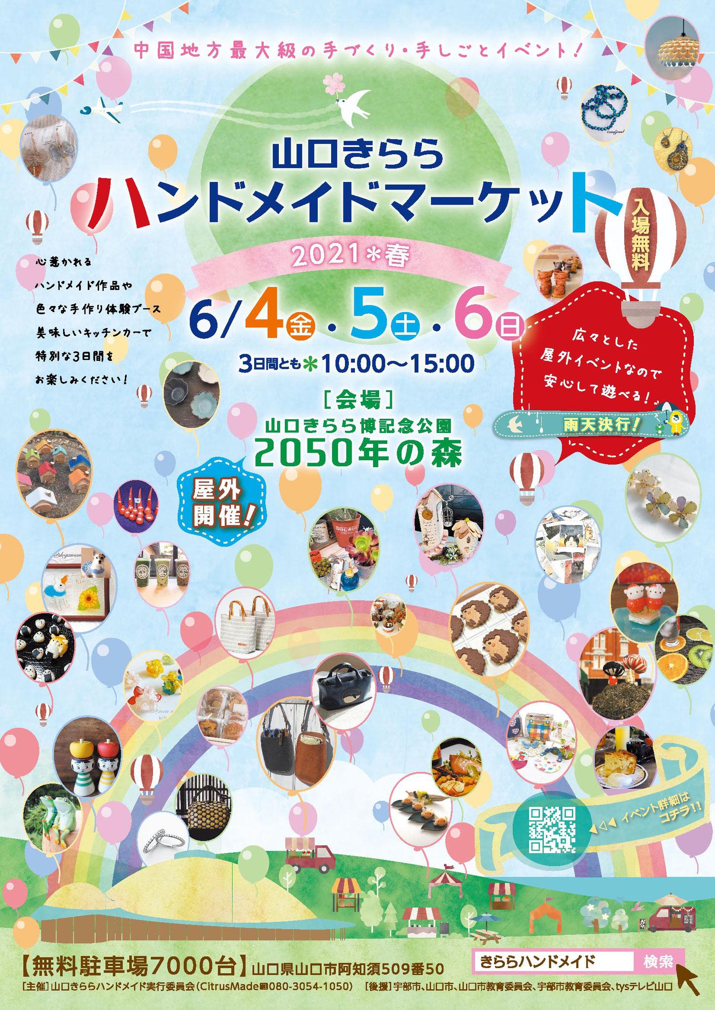 山口きららハンドメイドマーケット2021春 6/4-6開催
