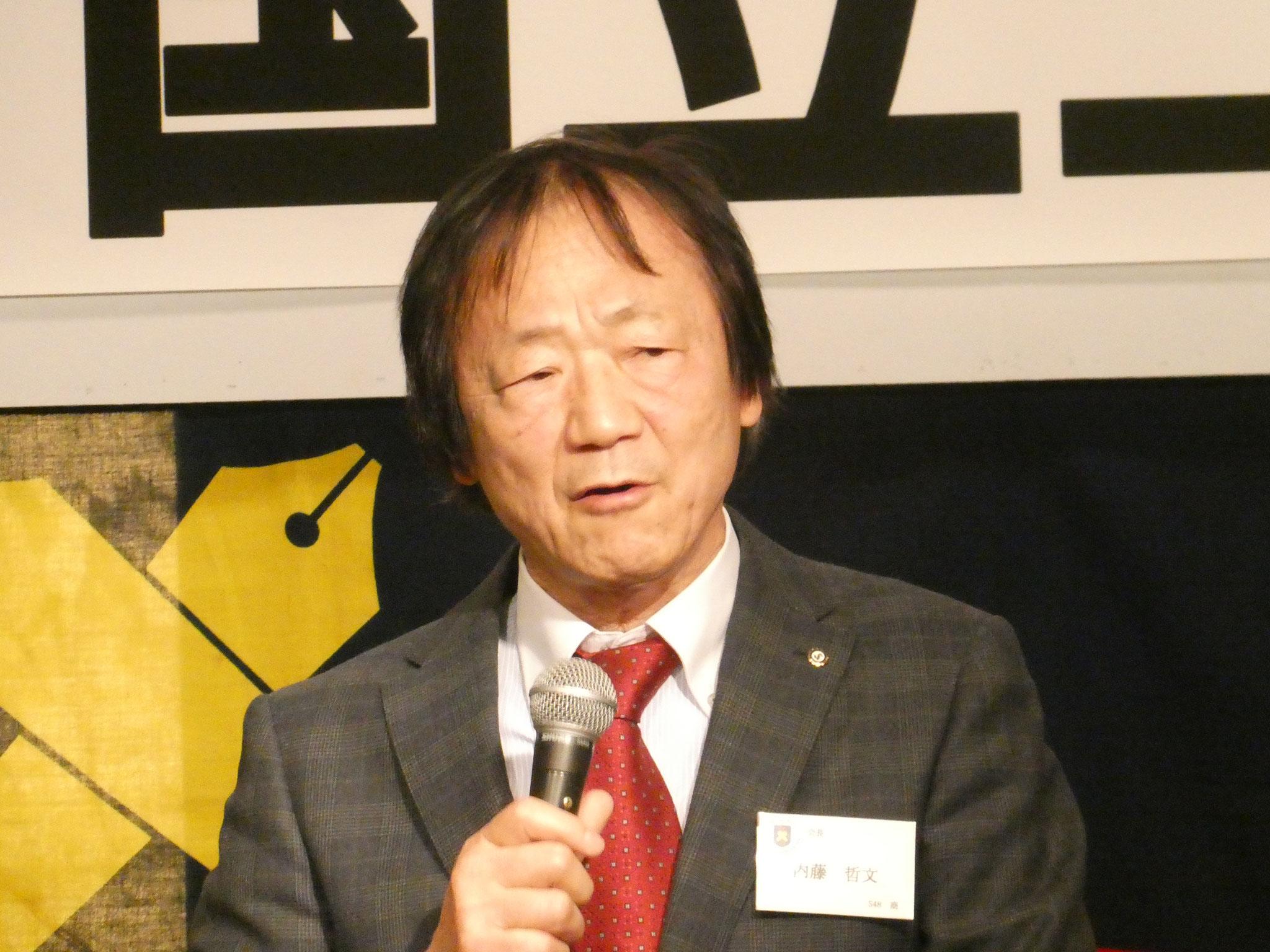 内藤会長のご挨拶