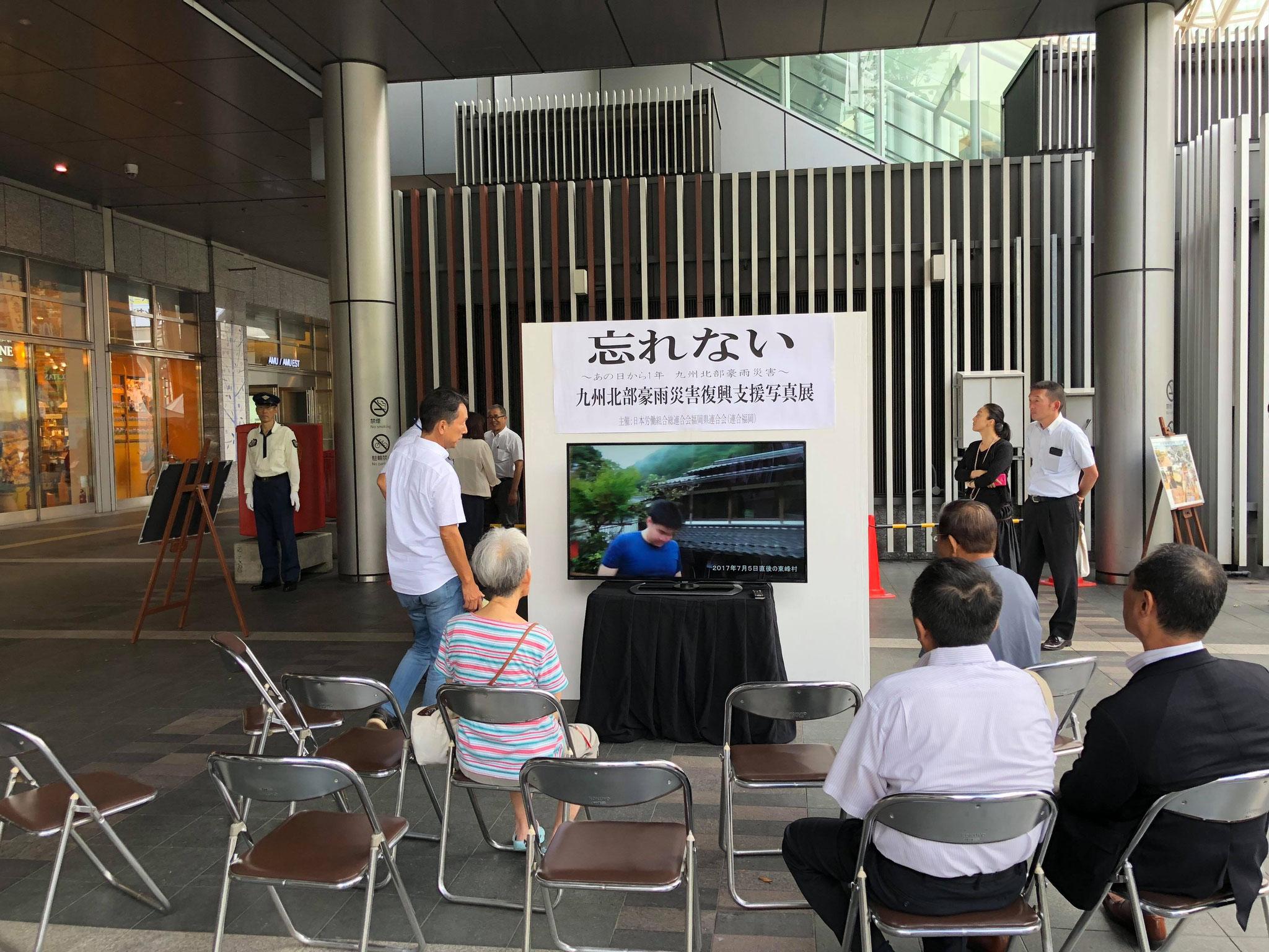 7月5日 九州北部豪雨災害復興支援写真展「忘れない」