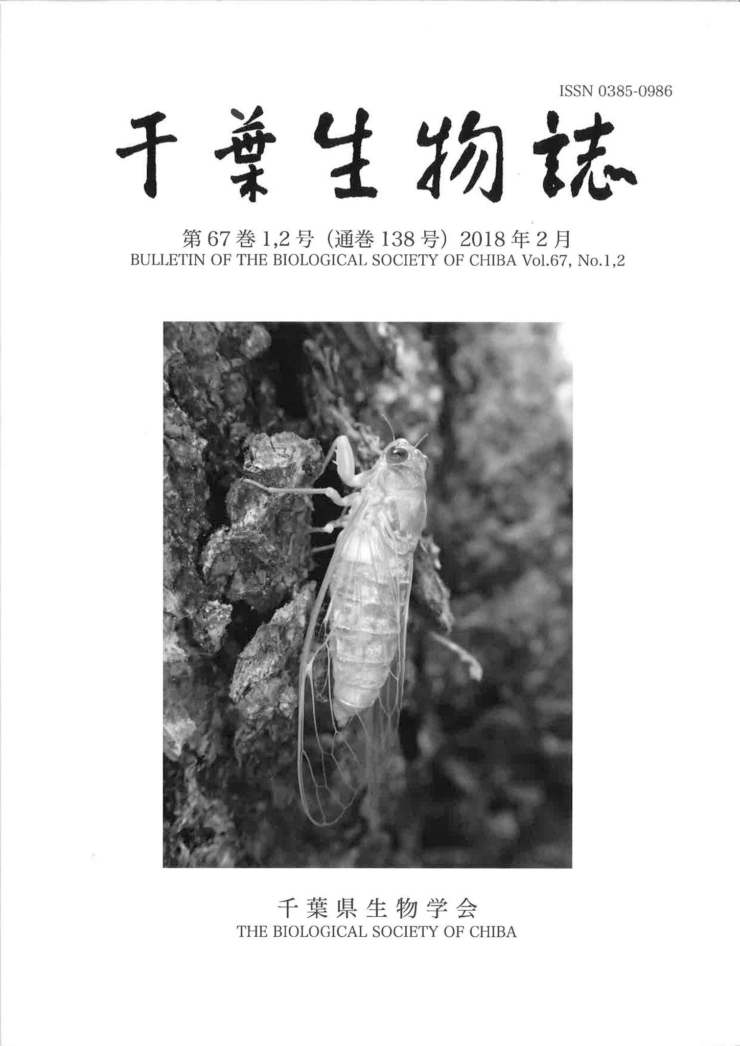 千葉生物誌 133号(64巻2号)2015年2月