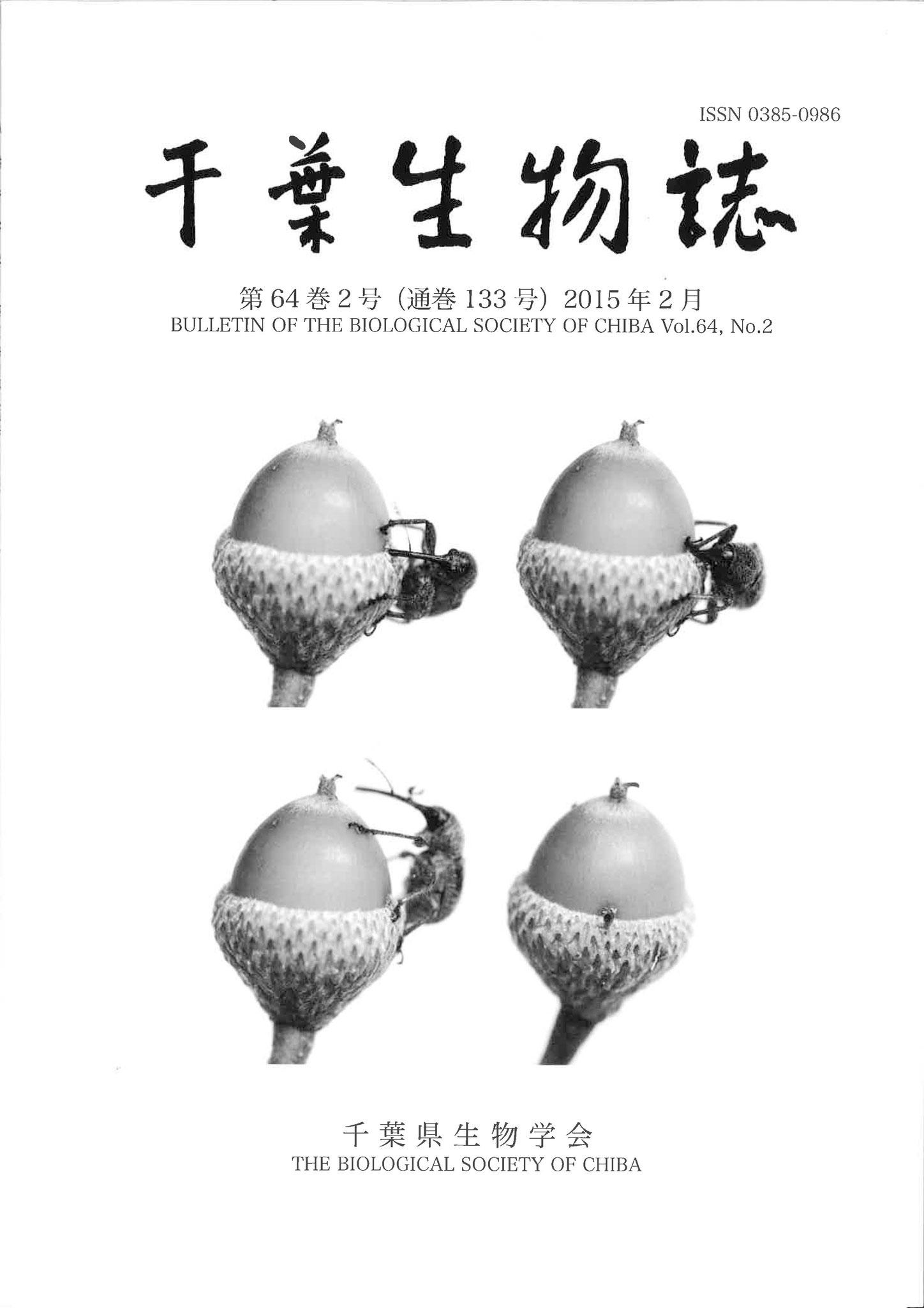 千葉生物誌 134号(65巻1号)2015年10月