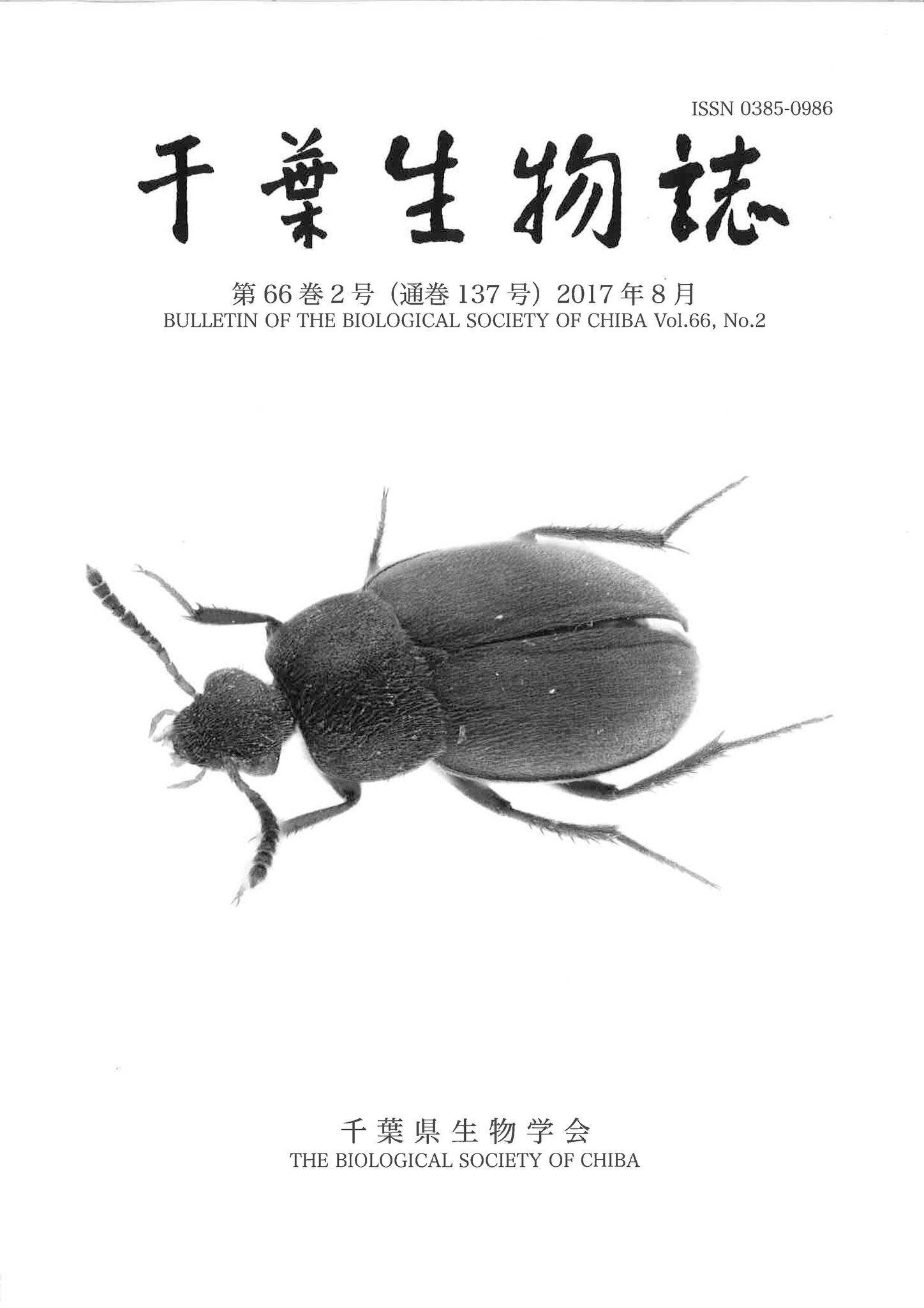 千葉生物誌 135号(65巻2号)2016年3月