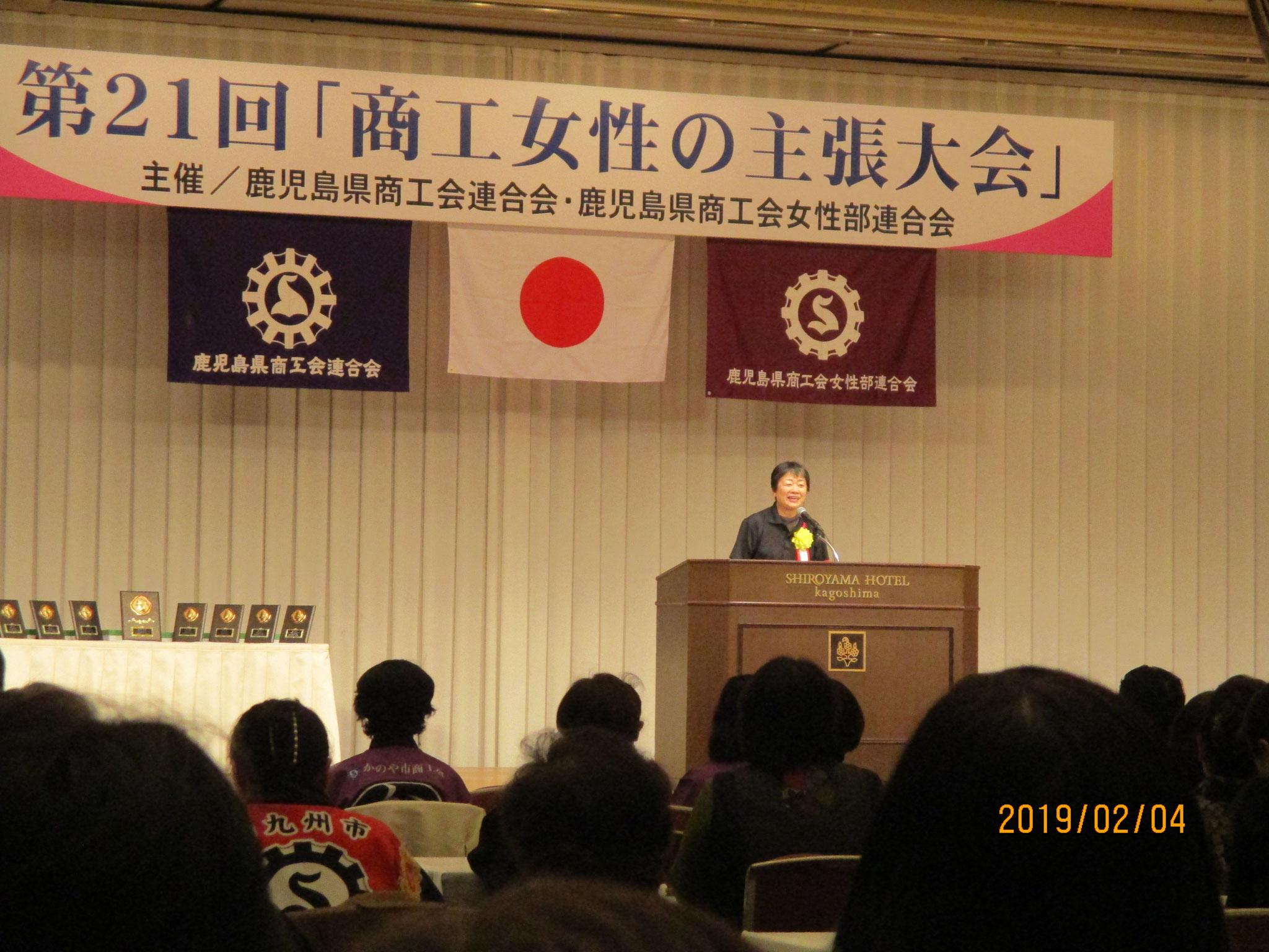 商工女性の主張大会