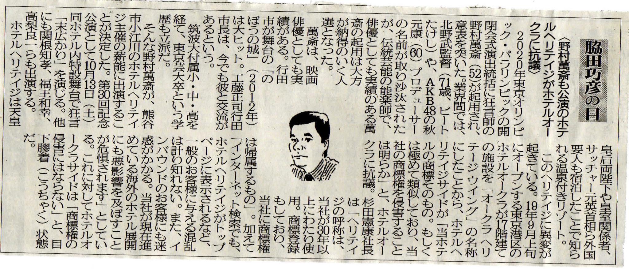 2018年08月17日 野村萬斎も公演のホテルヘリテイジがホテルオークラに抗議