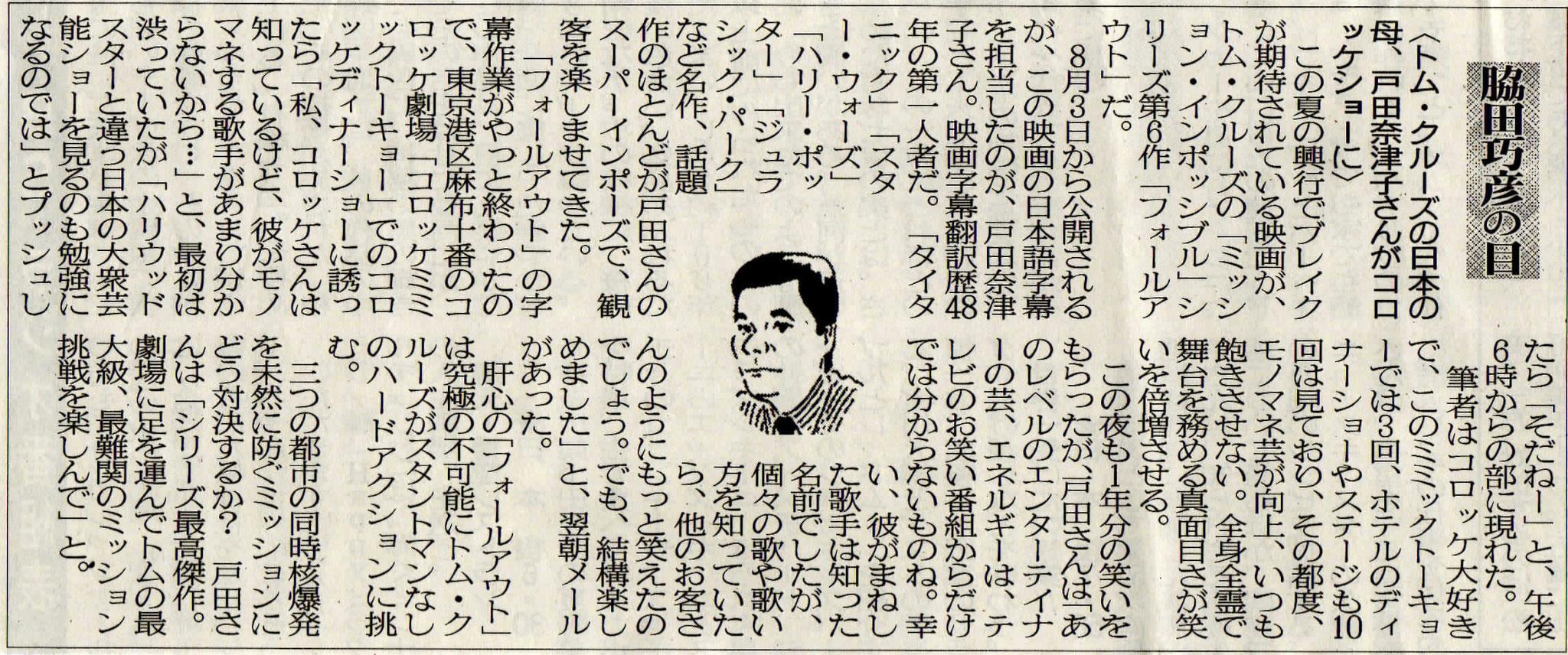 2018年06月30日 トム・クルーズの日本の母、戸田奈津子さんがコロッケショーに