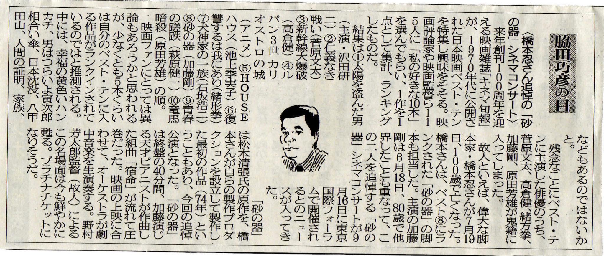2018年08月04日 橋本忍さん追悼の「砂の器」シネマコンサート
