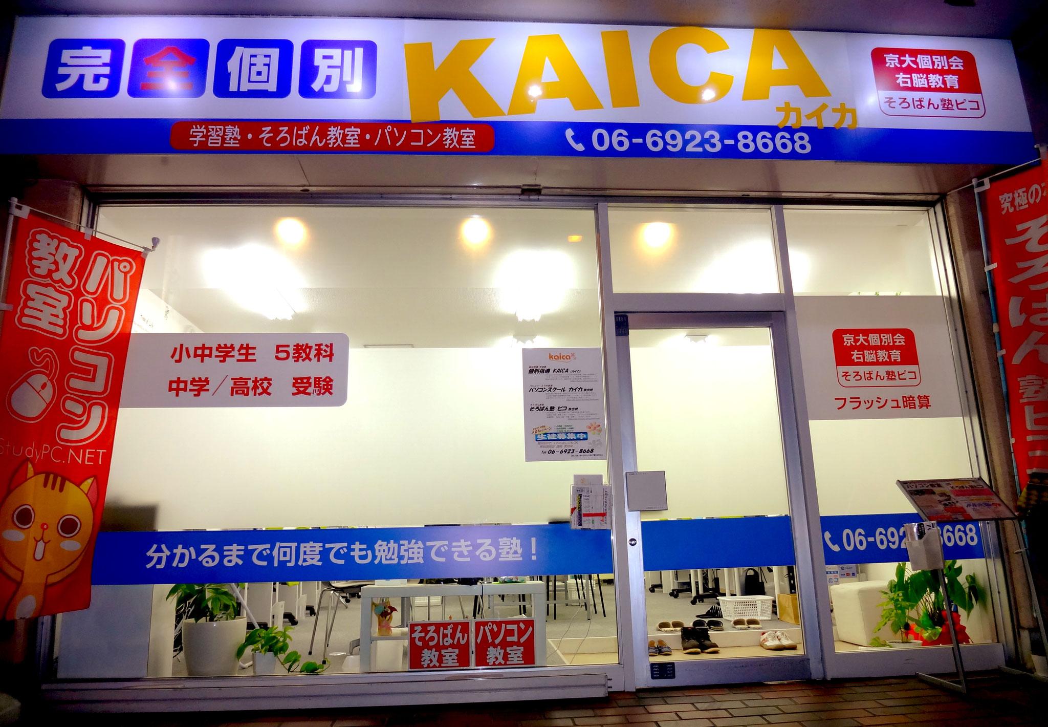 大阪市鶴見区で人気のそろばん教室
