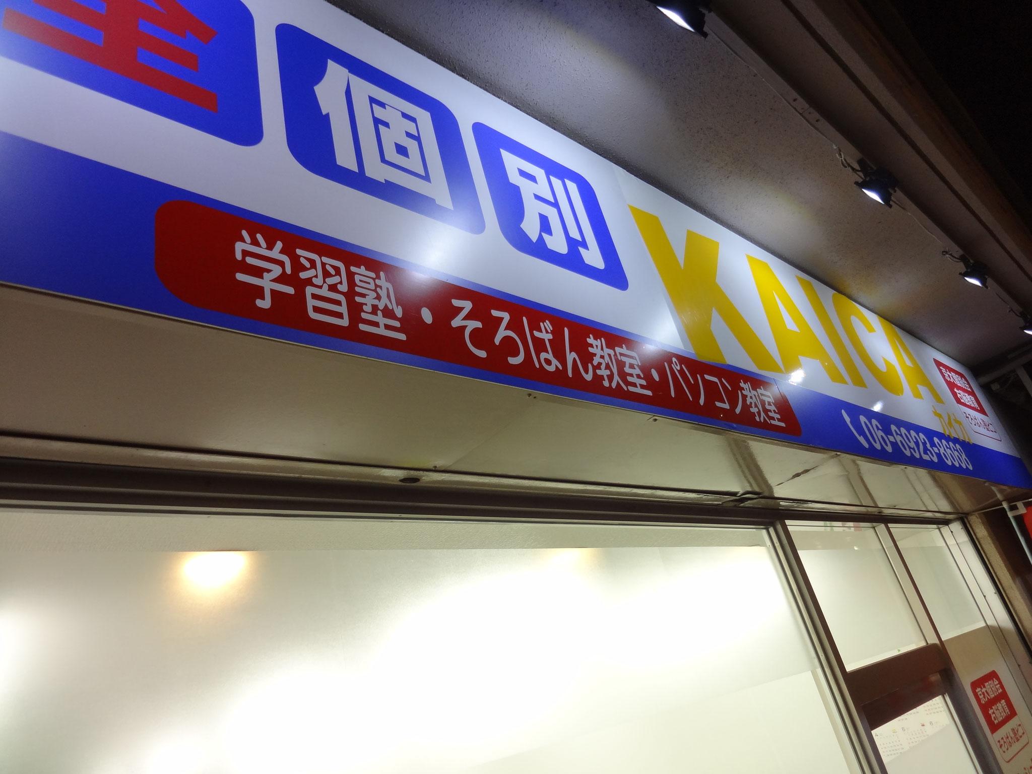 大阪市鶴見区の総合学習教室
