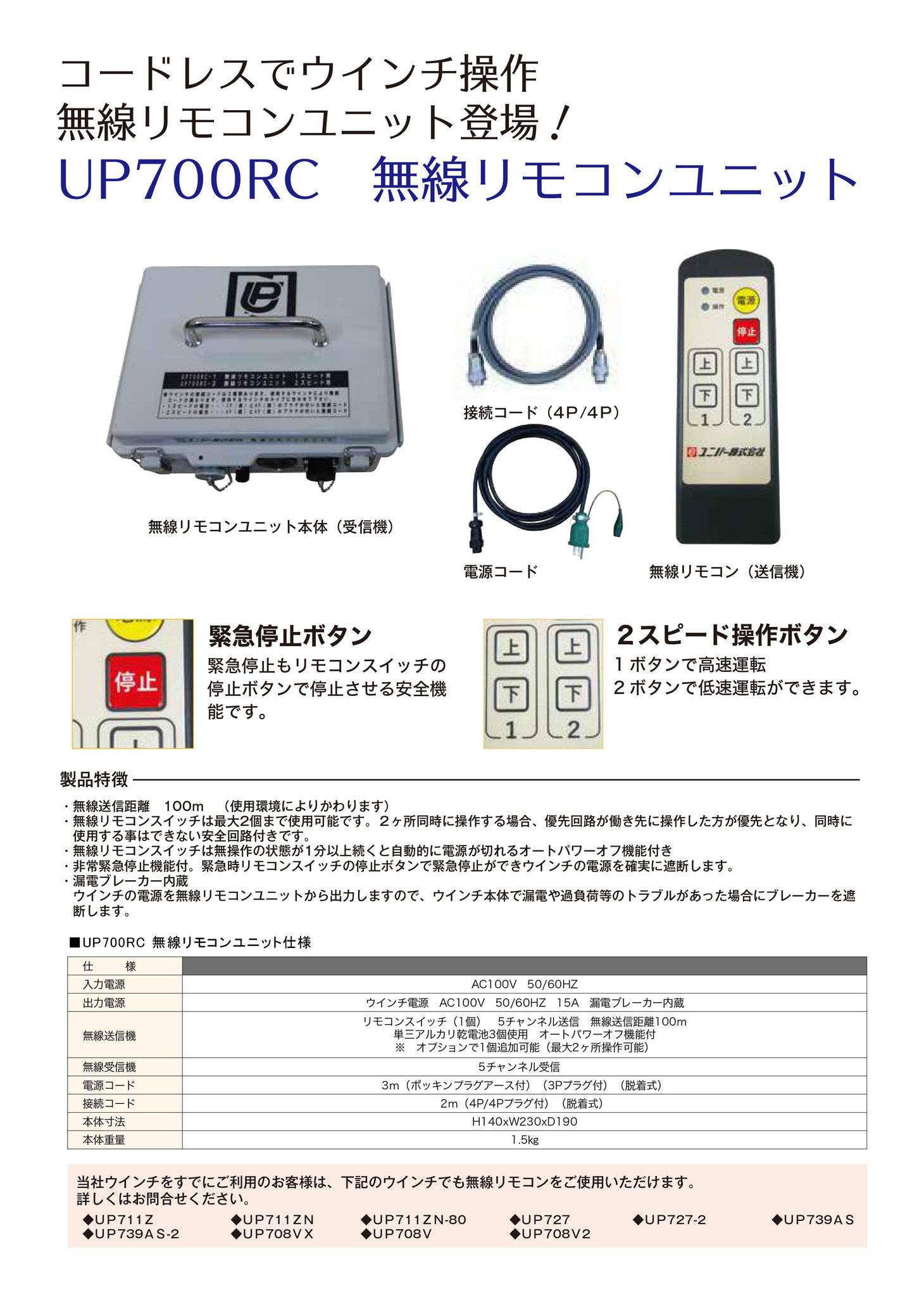 無線リモコンユニット 無線操作で効率アップ