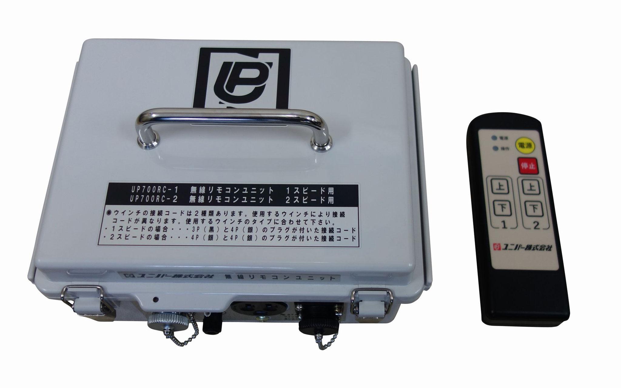 UP700RC 無線リモコンユニット 無線操作で効率アップ