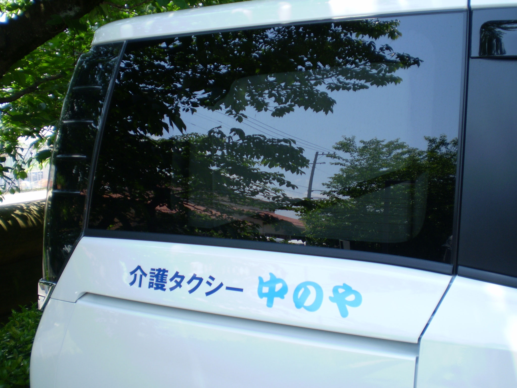 事業用車両のロゴ写真