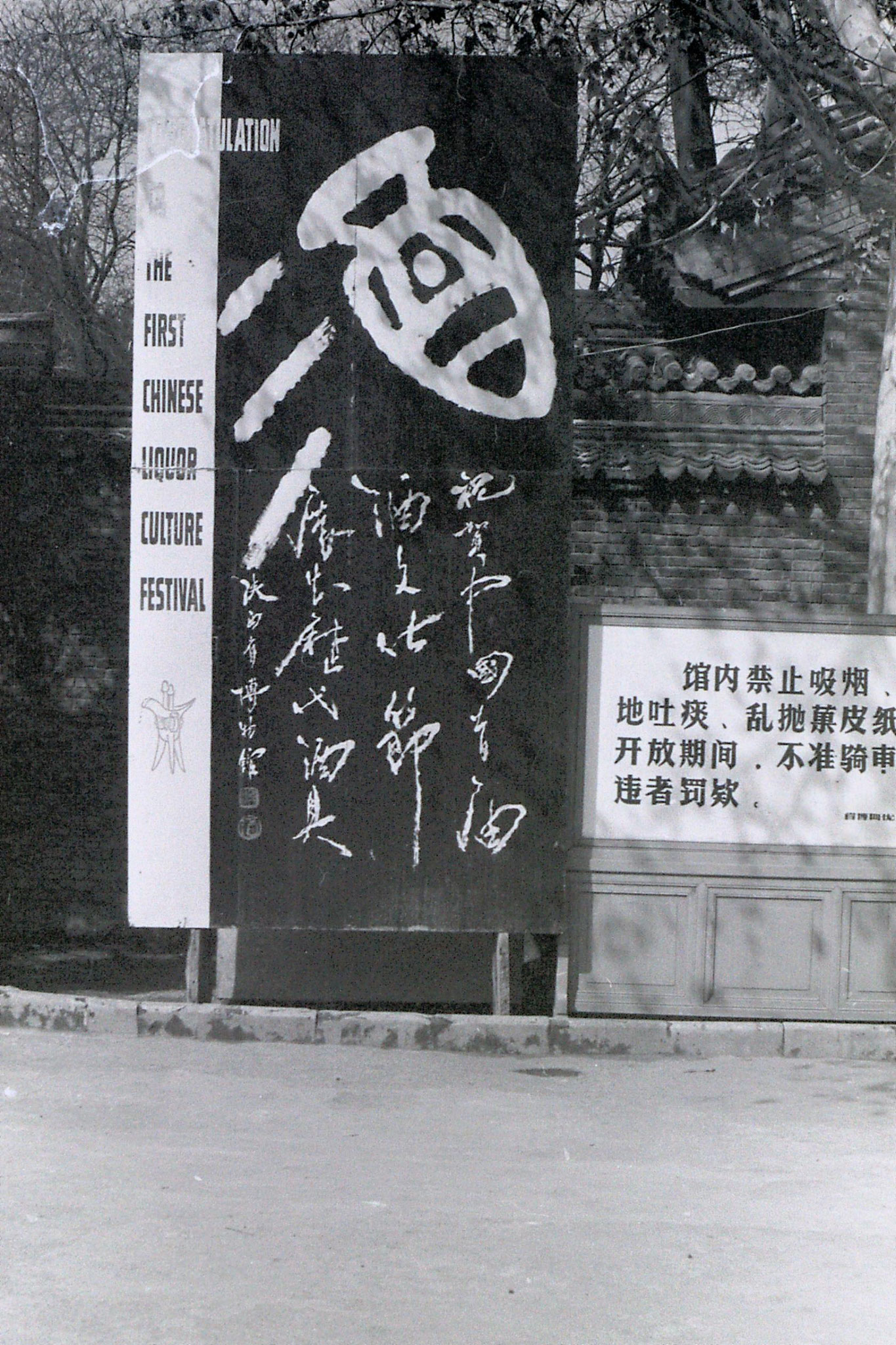 5/3/1989: 20: Xi'an sign