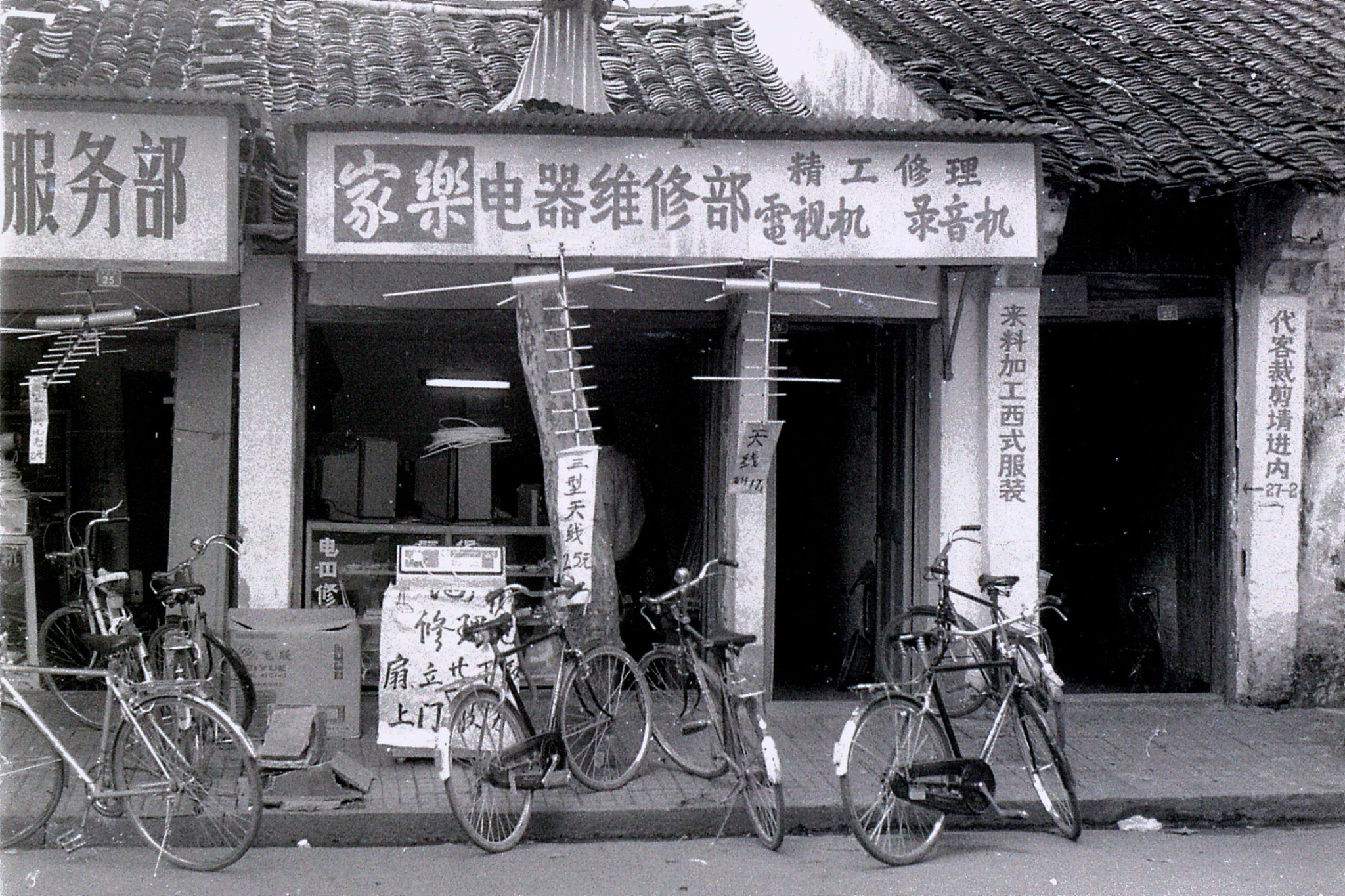 27/6/1989: 31: Shaoxing aerial shop