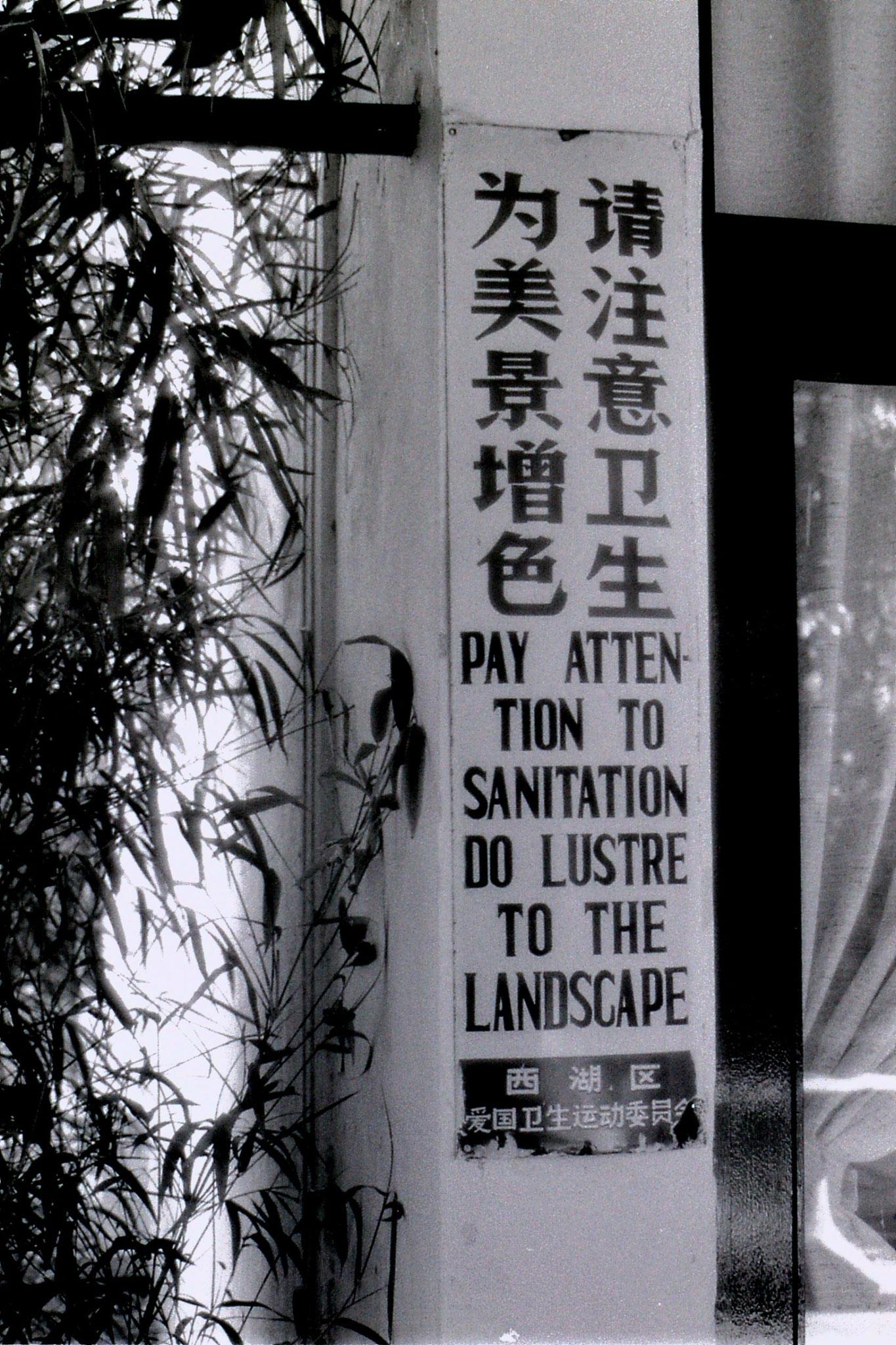 1/6/1989: 10: Botanic Garden