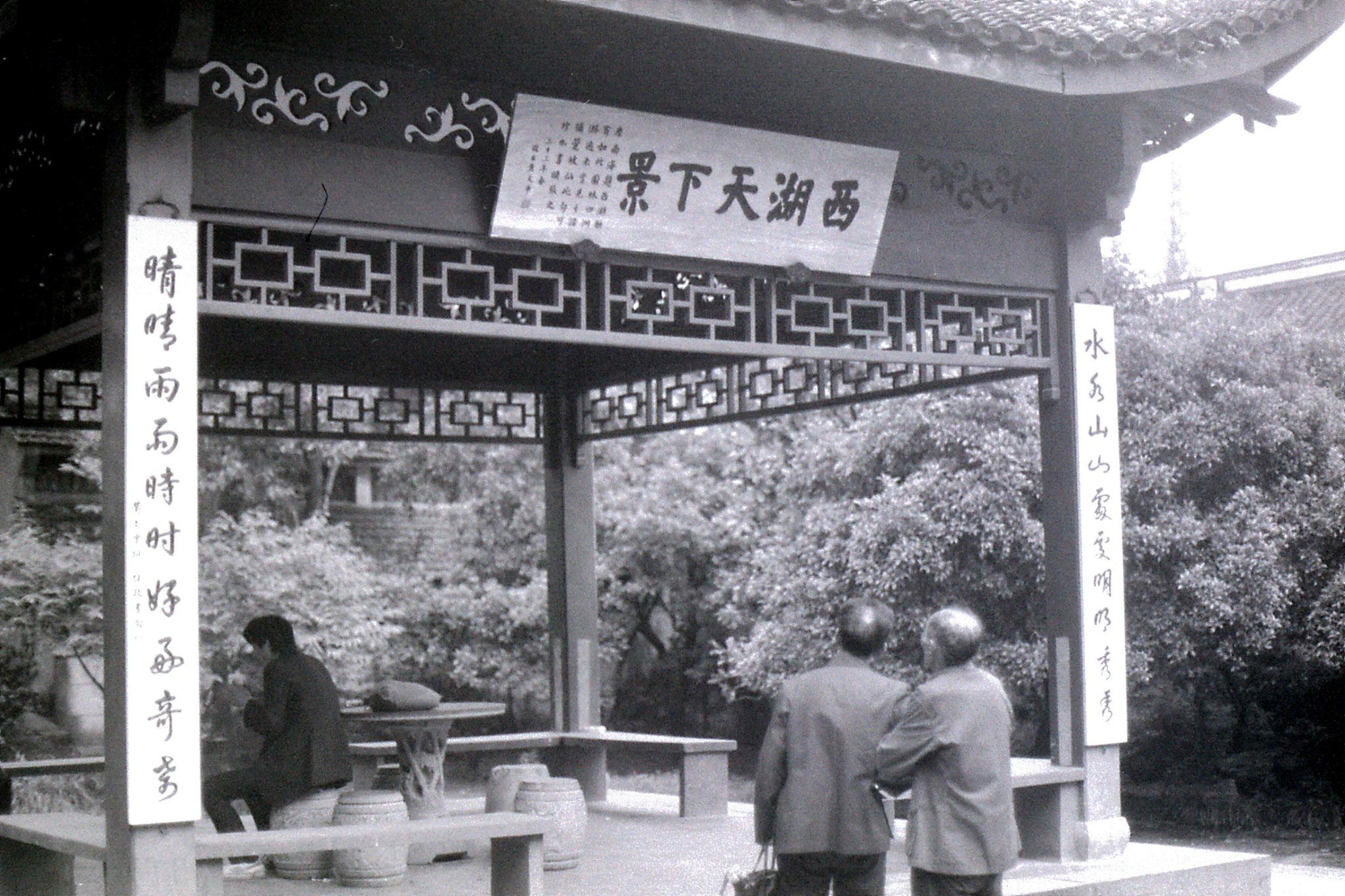 23/5/1989:1: Hangzhou Small West Lake inscription