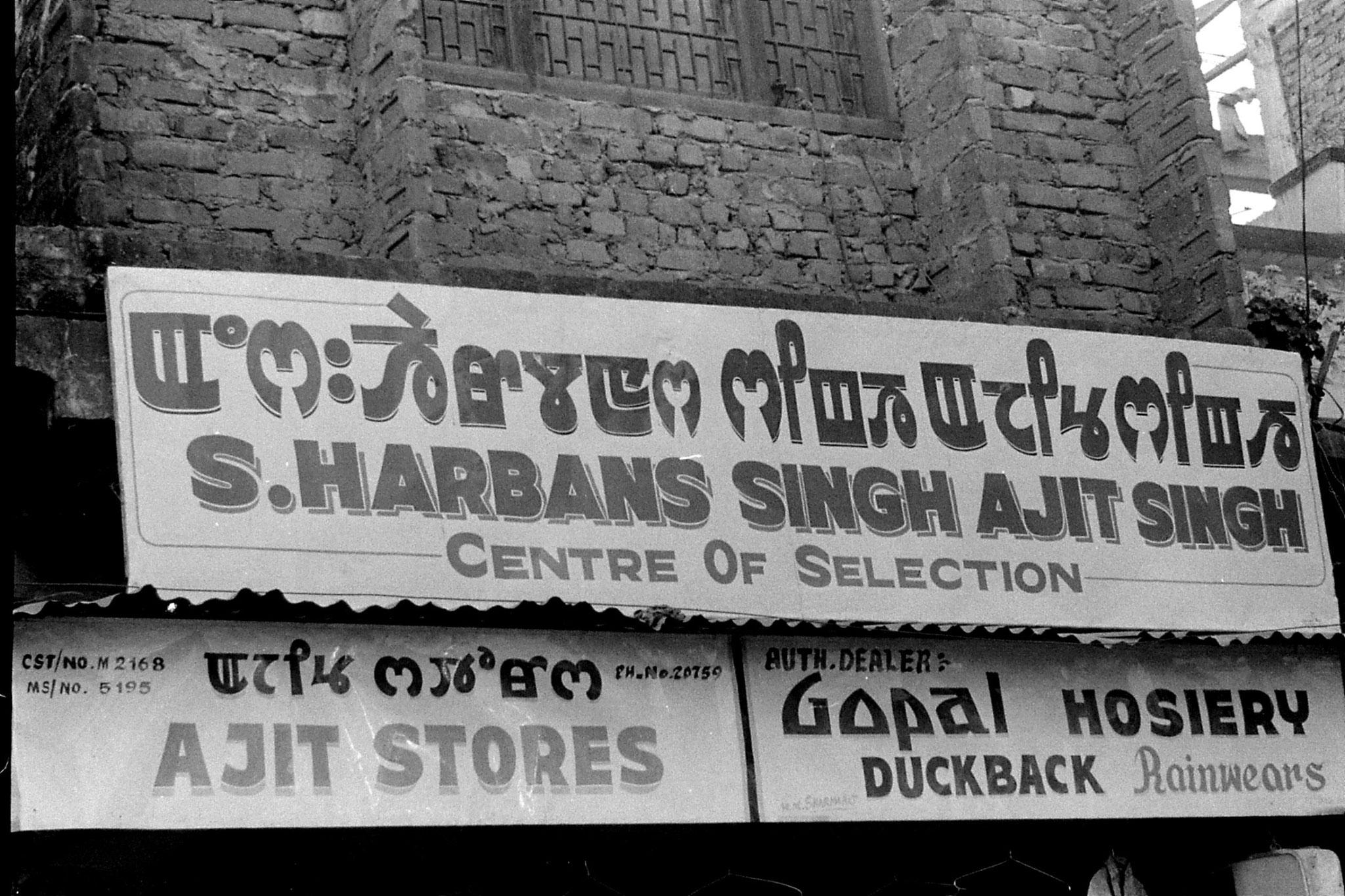 17/4/1990: 13: Imphal women's market