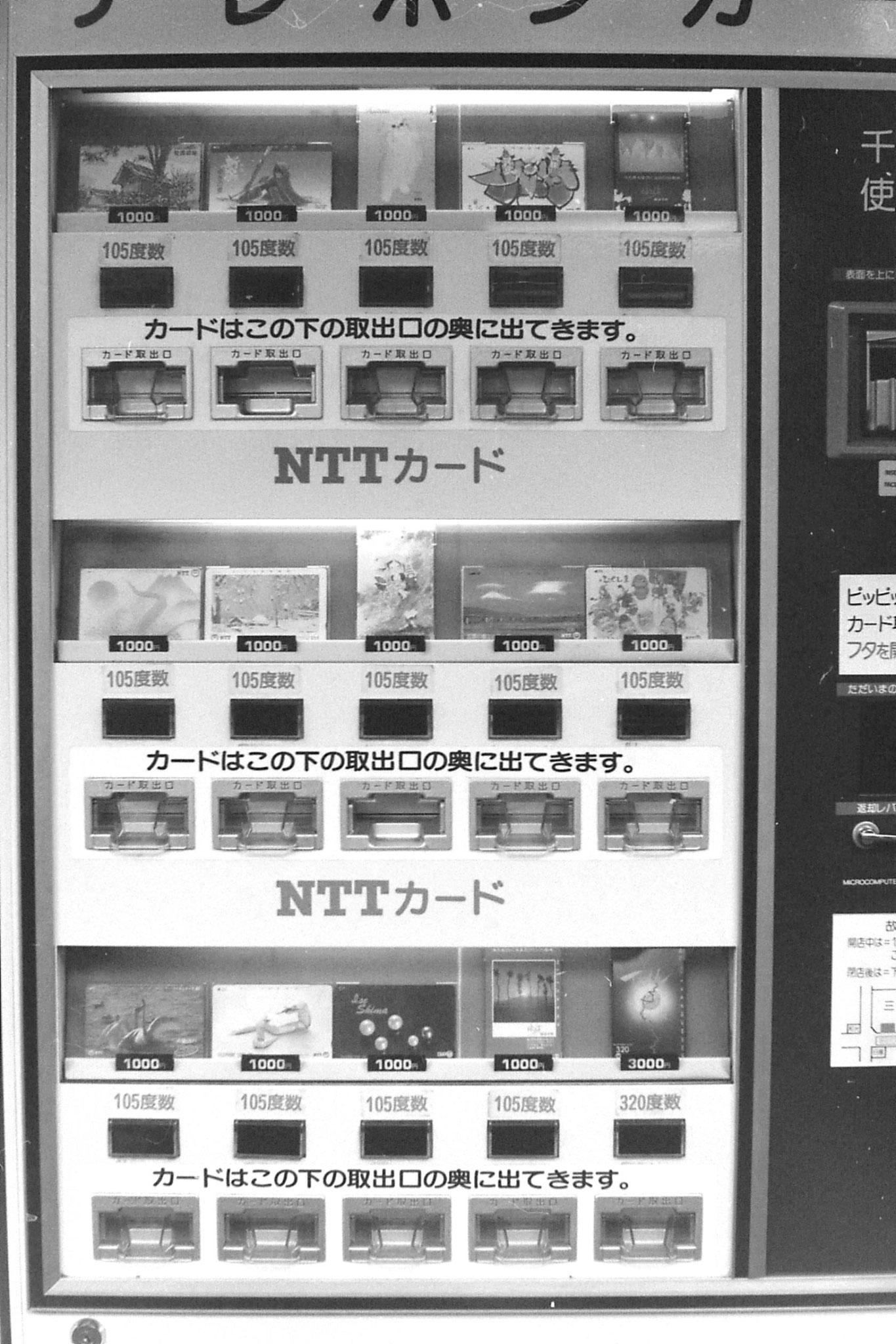 23/12/1988: 19: Tokyo