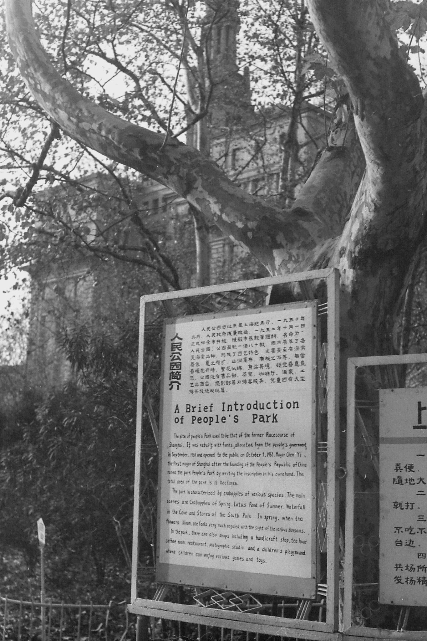 14/12/1988: 30: Shanghai, notice in Old Racetrack Park