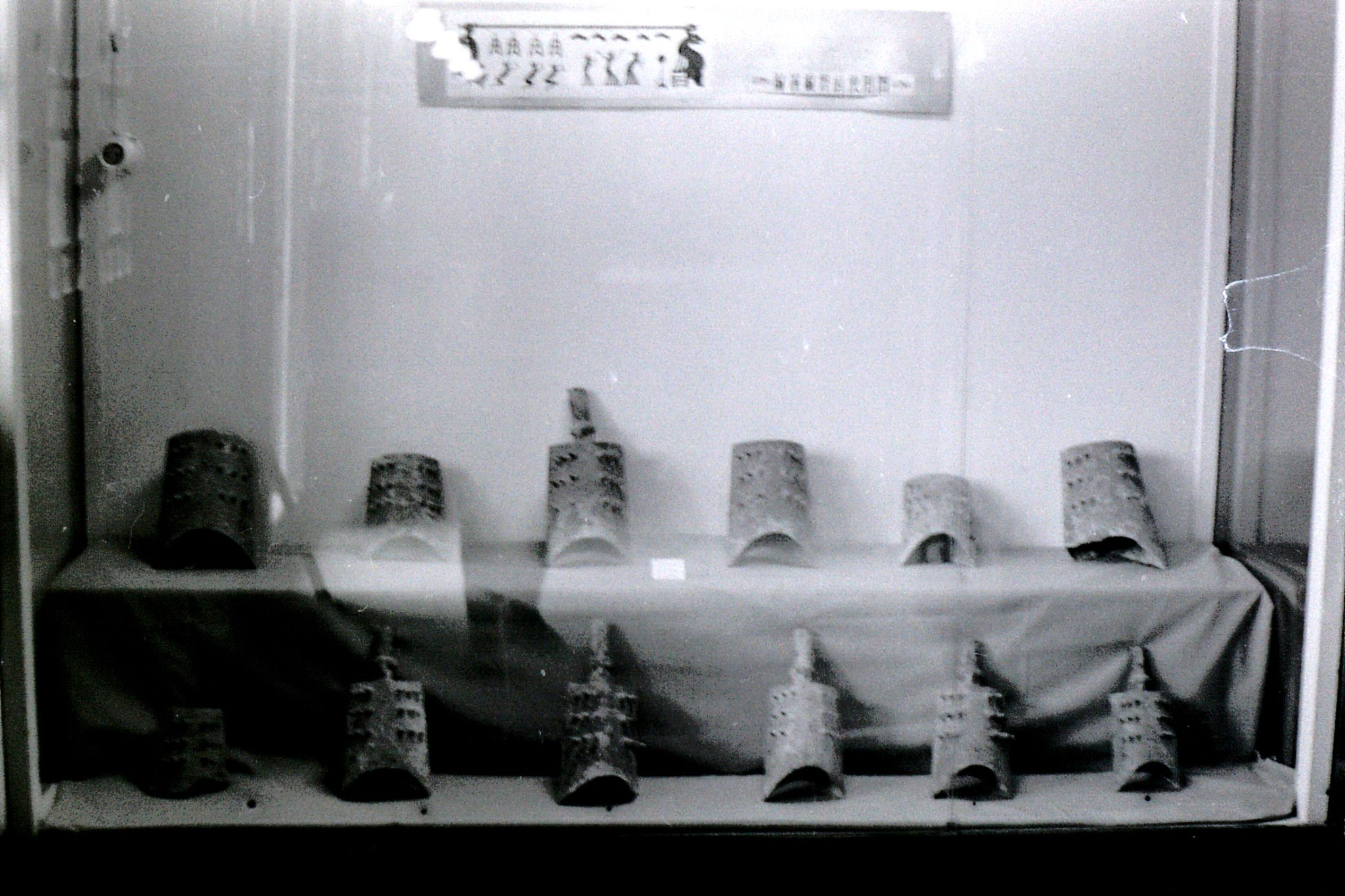 4/3/1989: 12: Xi'an bells in museum