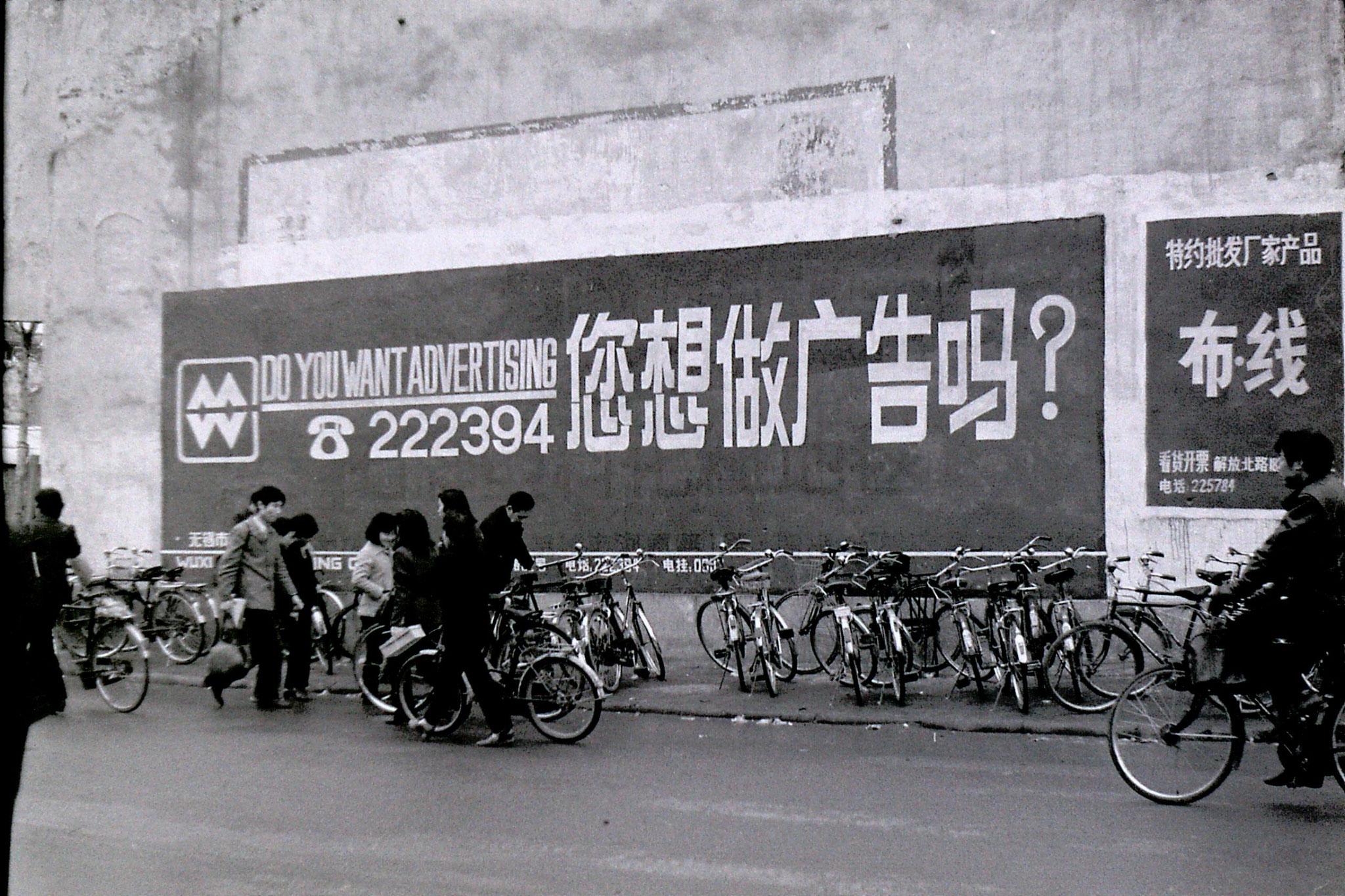 19/3/1989: 9: Wuxi advert