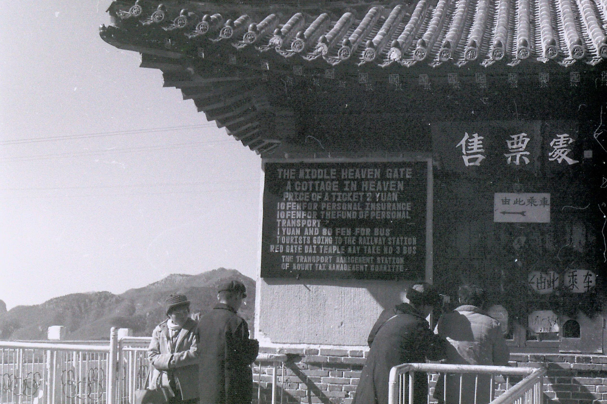18/2/1989: 13: Taishan: sign at lift station - 2 yuan fare for bus half way