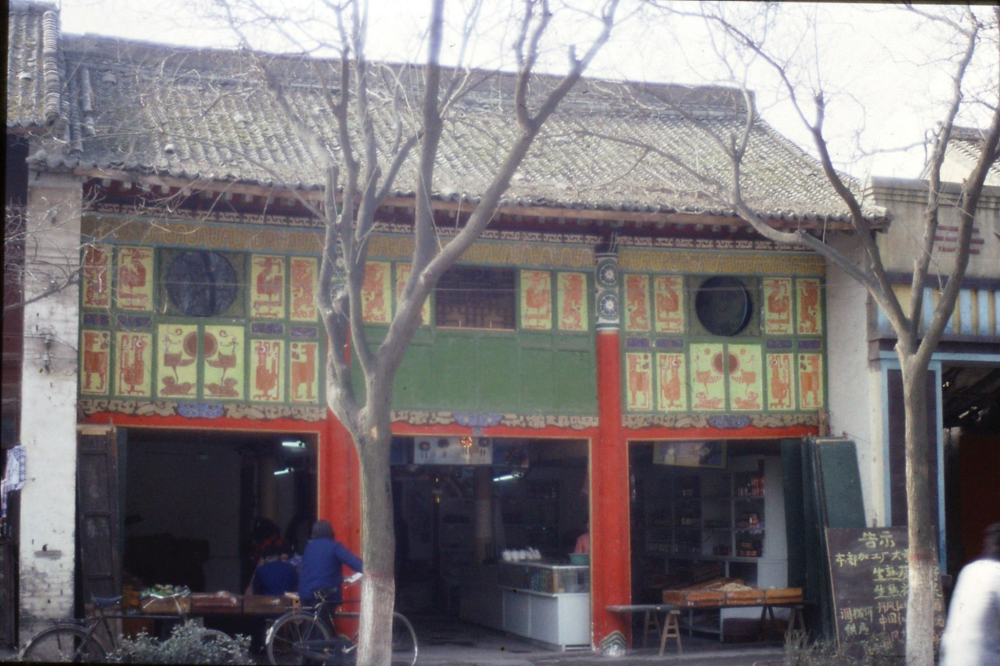 7/3/1989: 28: old biuilding in Xian